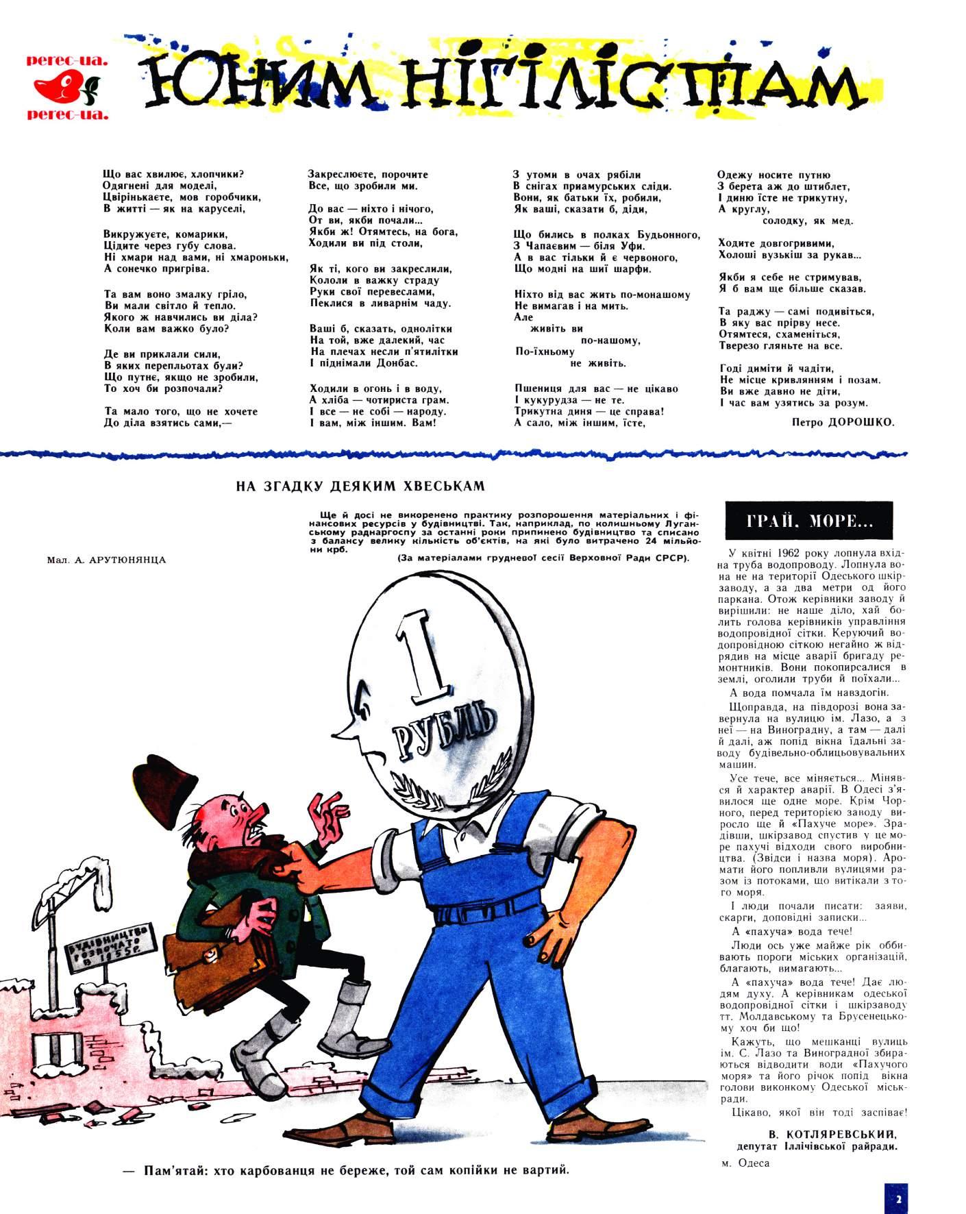 Журнал перець 1963 №02