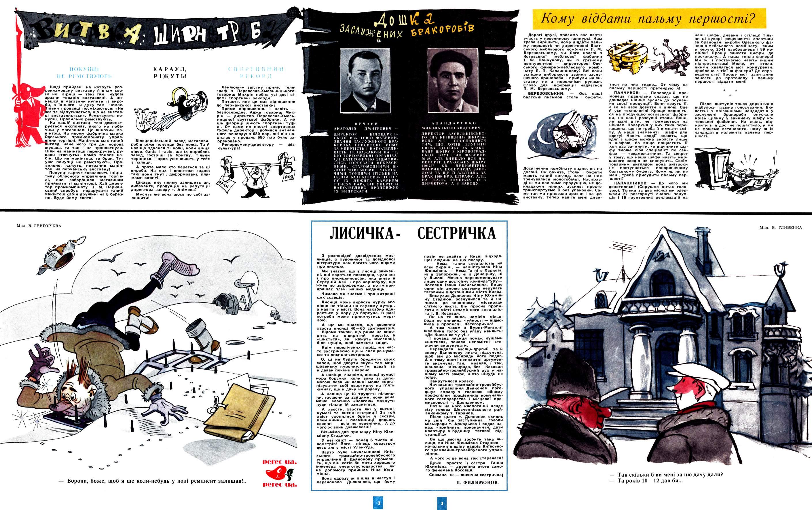 Журнал перець 1963 №03