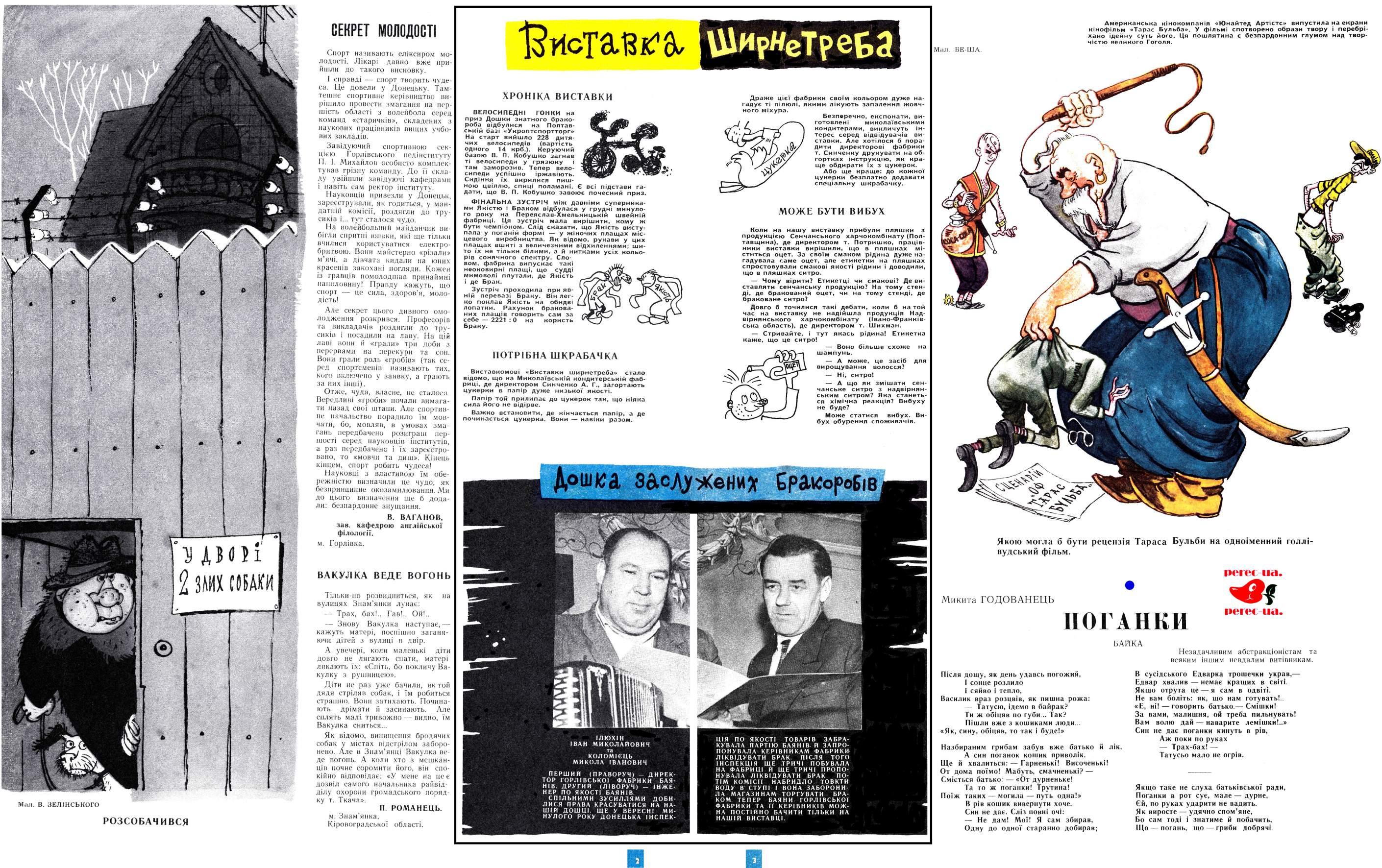 Журнал перець 1963 №04