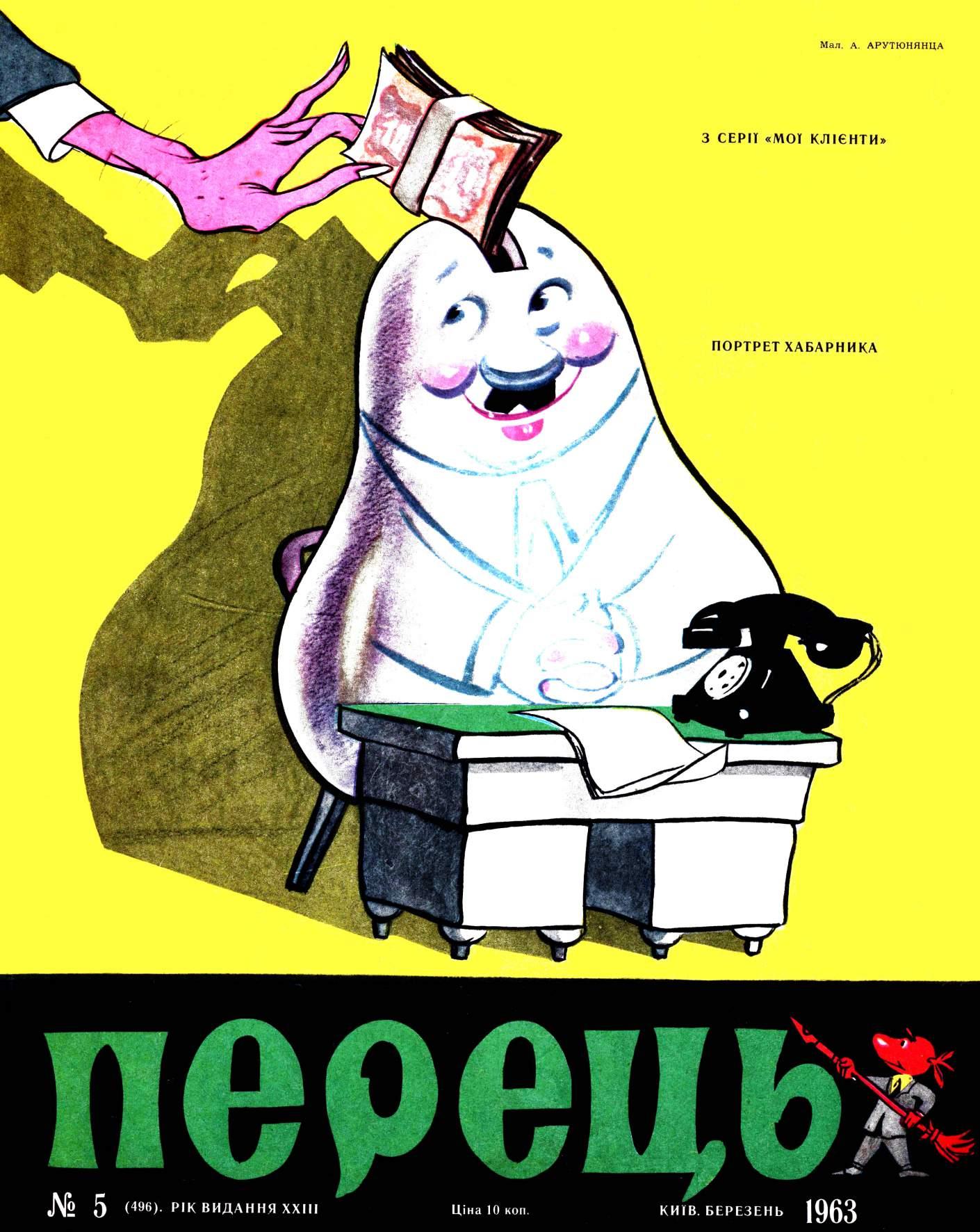 Журнал перець 1963 №05