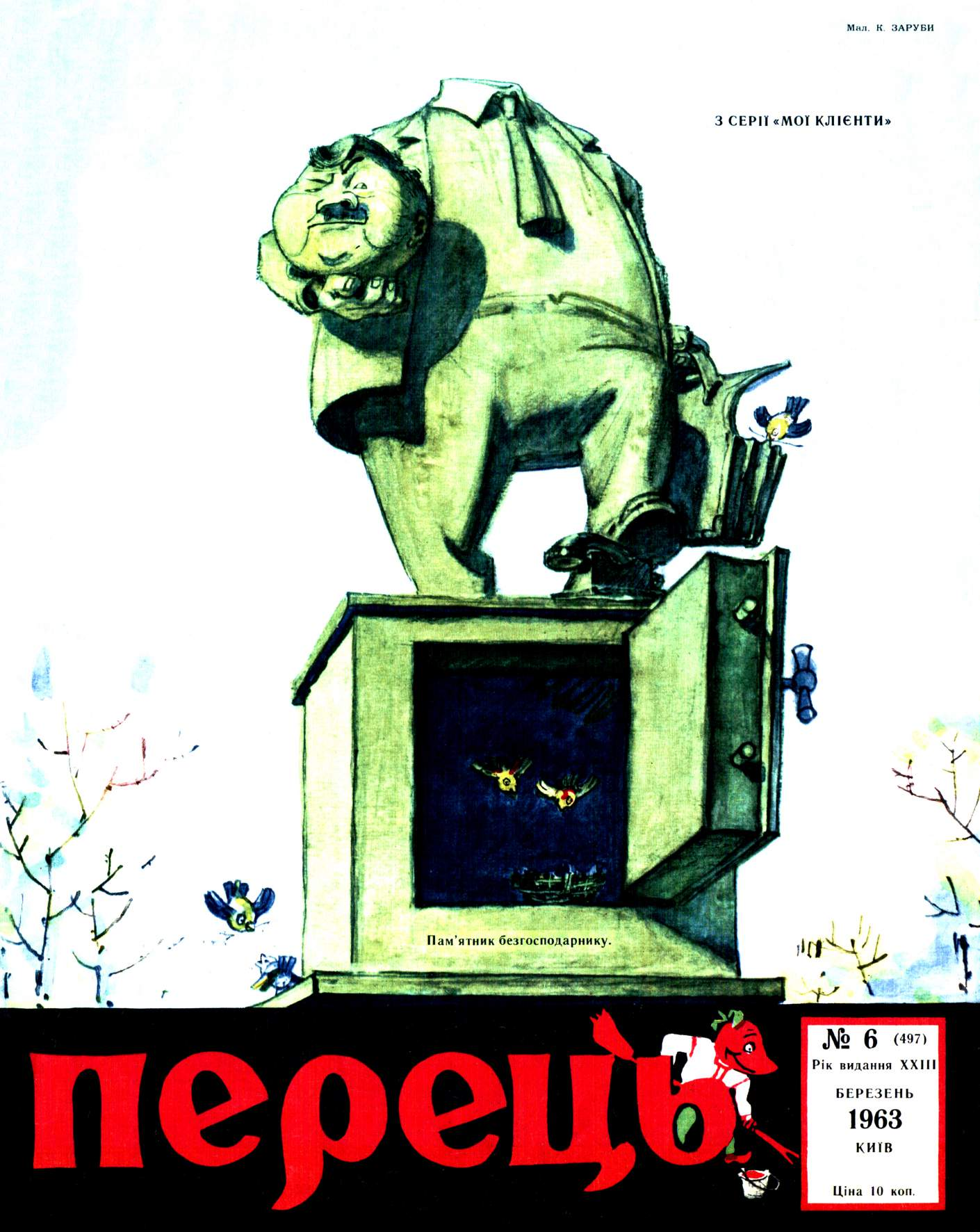 Журнал перець 1963 №06