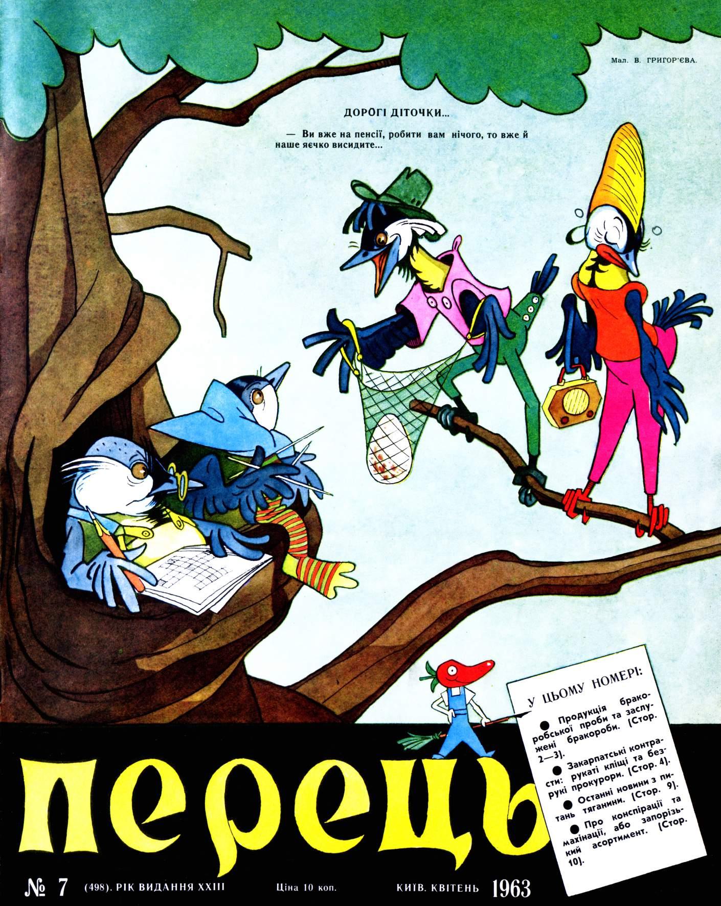 Журнал перець 1963 №07