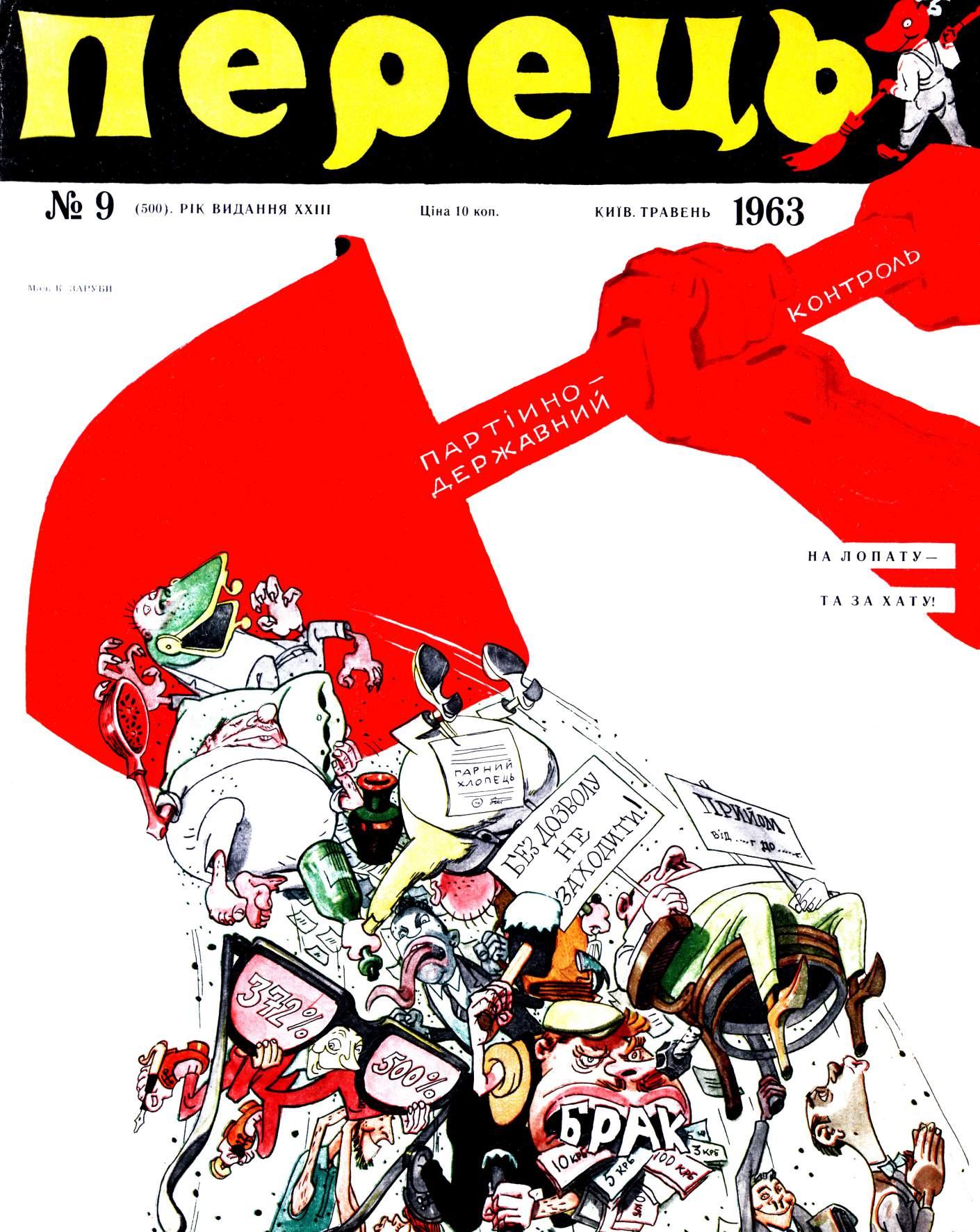 Журнал перець 1963 №09