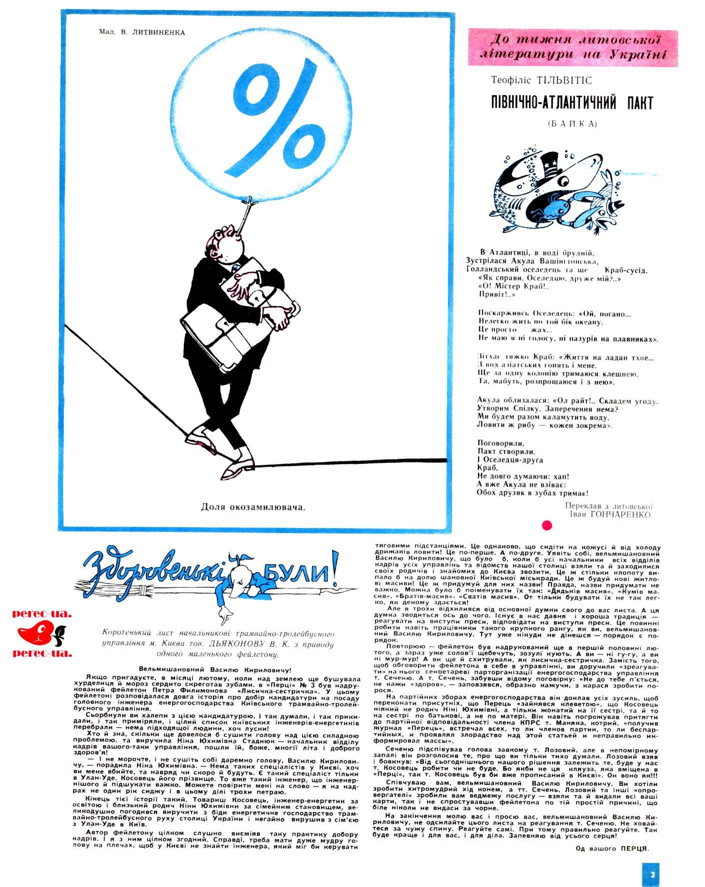 Журнал перець 1963 №10
