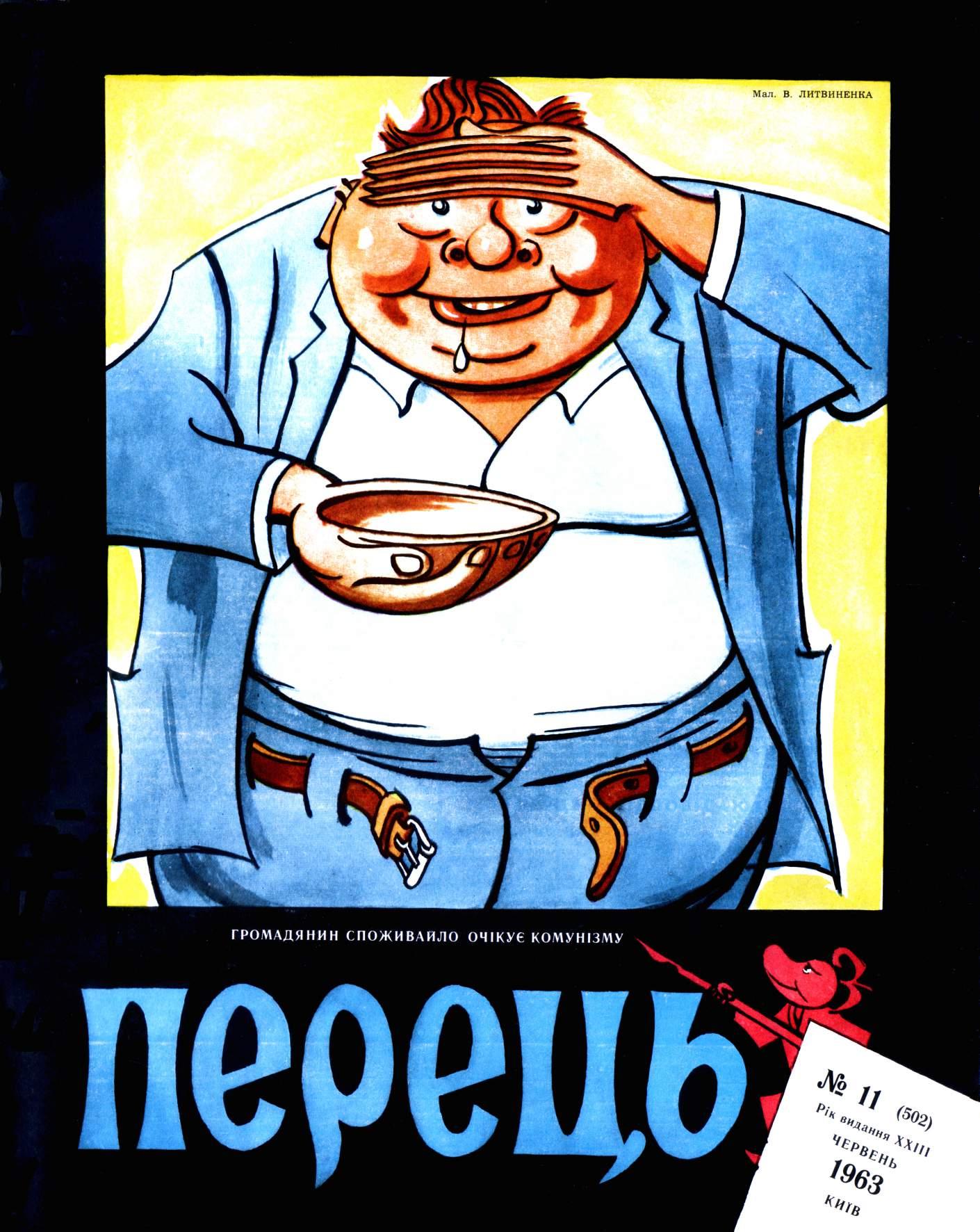Журнал перець 1963 №11