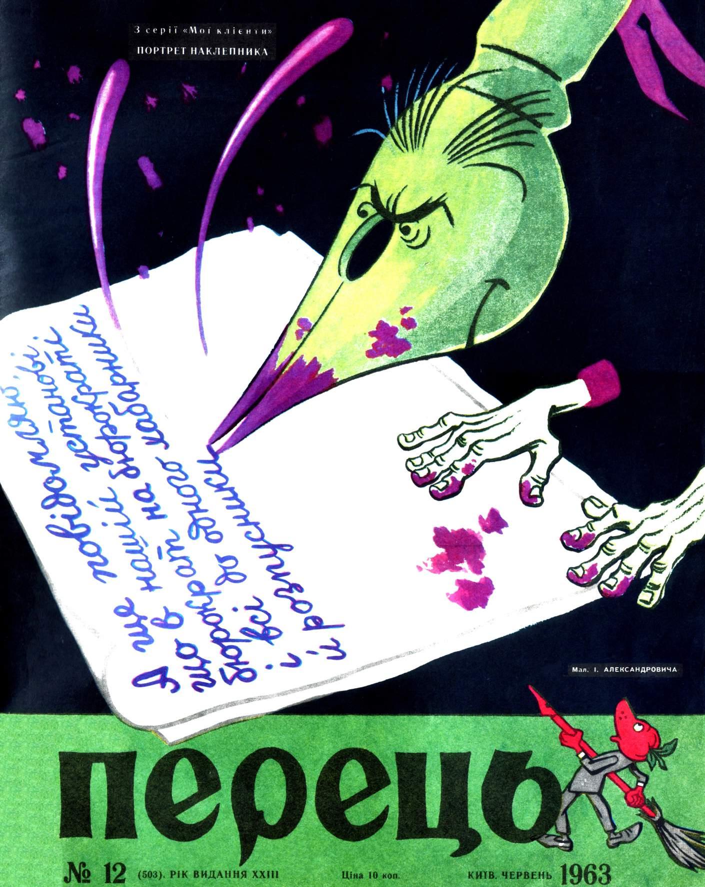 Журнал перець 1963 №12