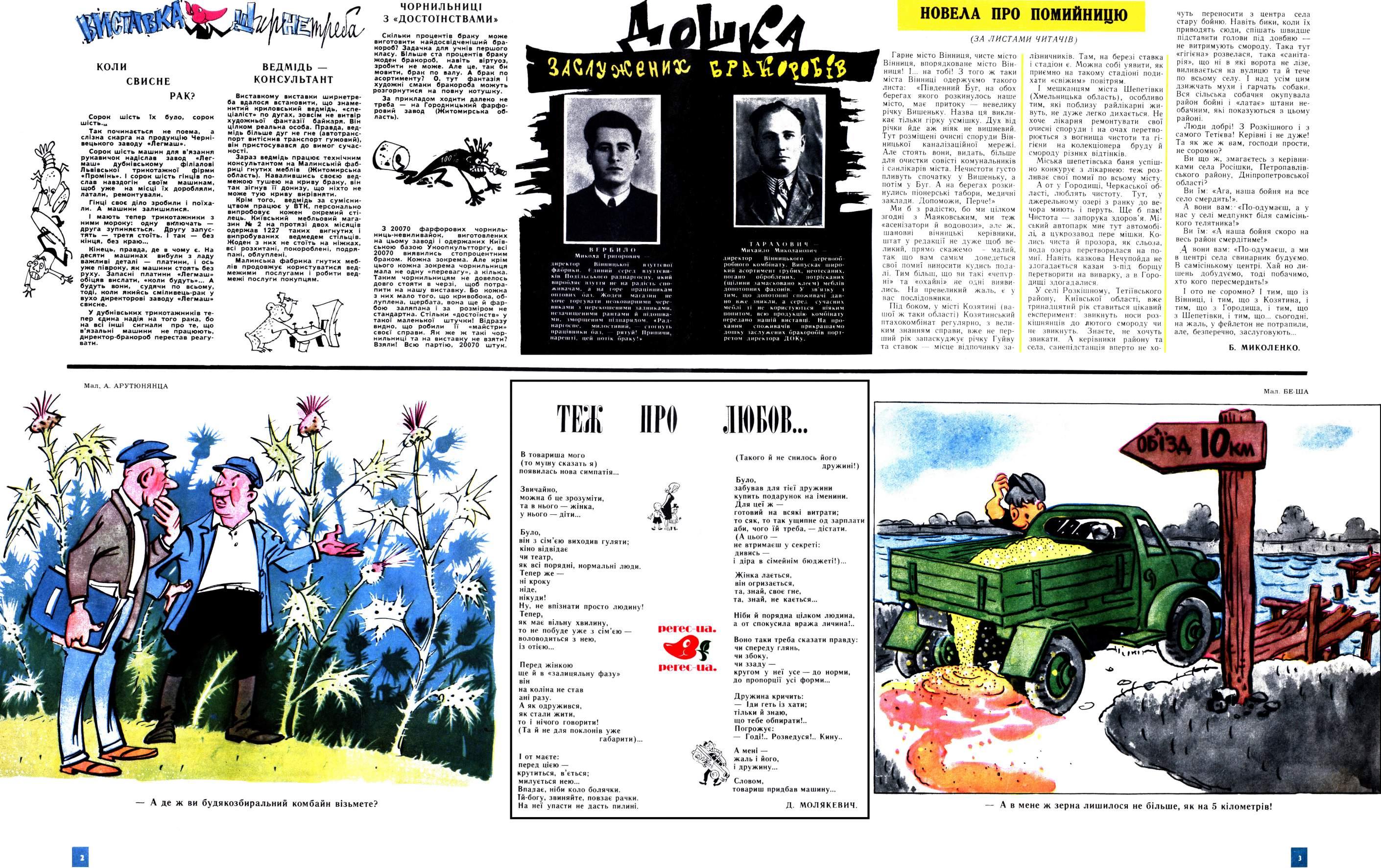 Журнал перець 1963 №13