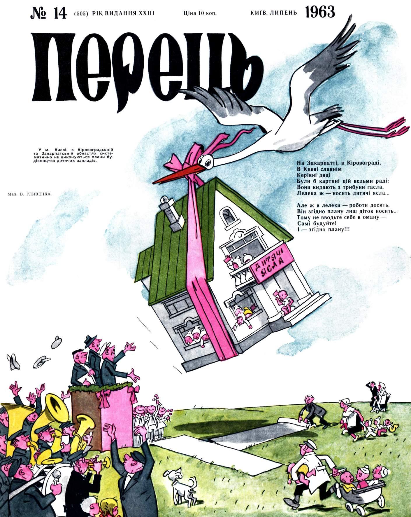 Журнал перець 1963 №14