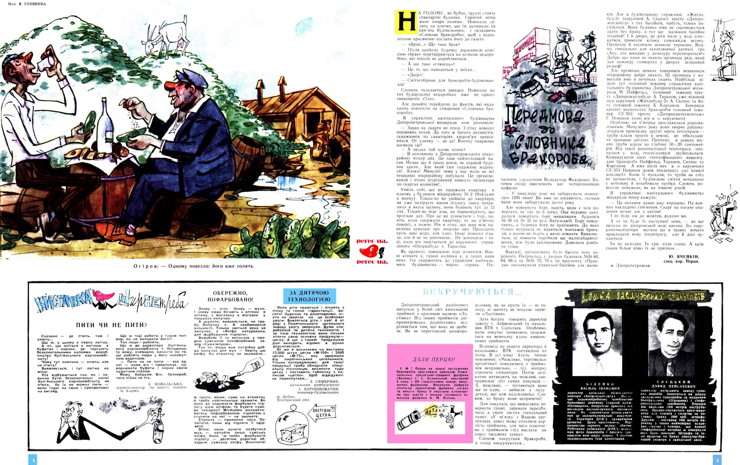 Журнал перець 1963 №15