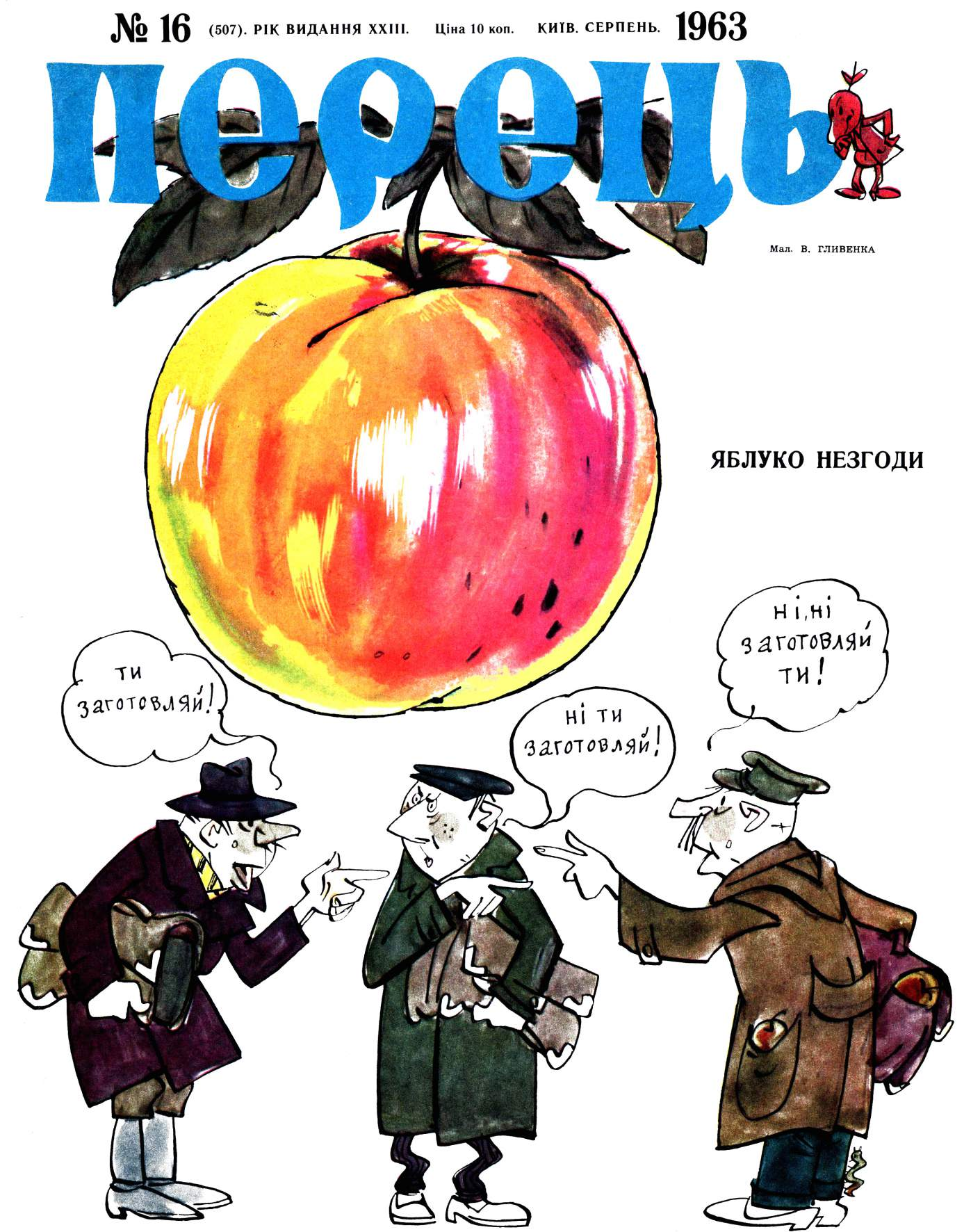 Журнал перець 1963 №16