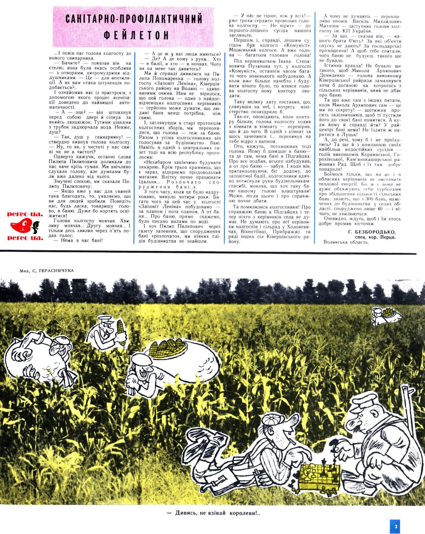 Журнал перець 1963 №18