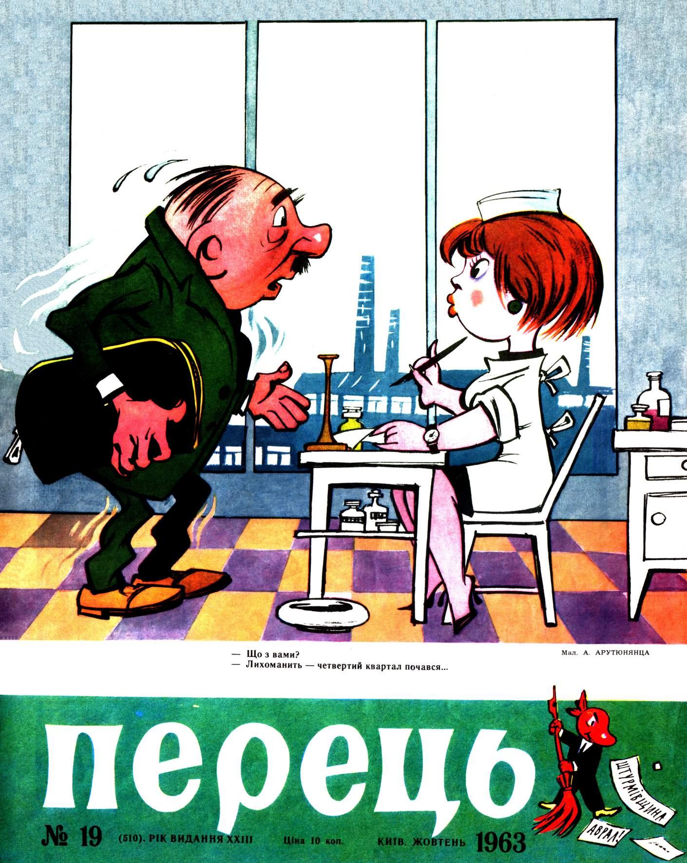 Журнал перець 1963 №19