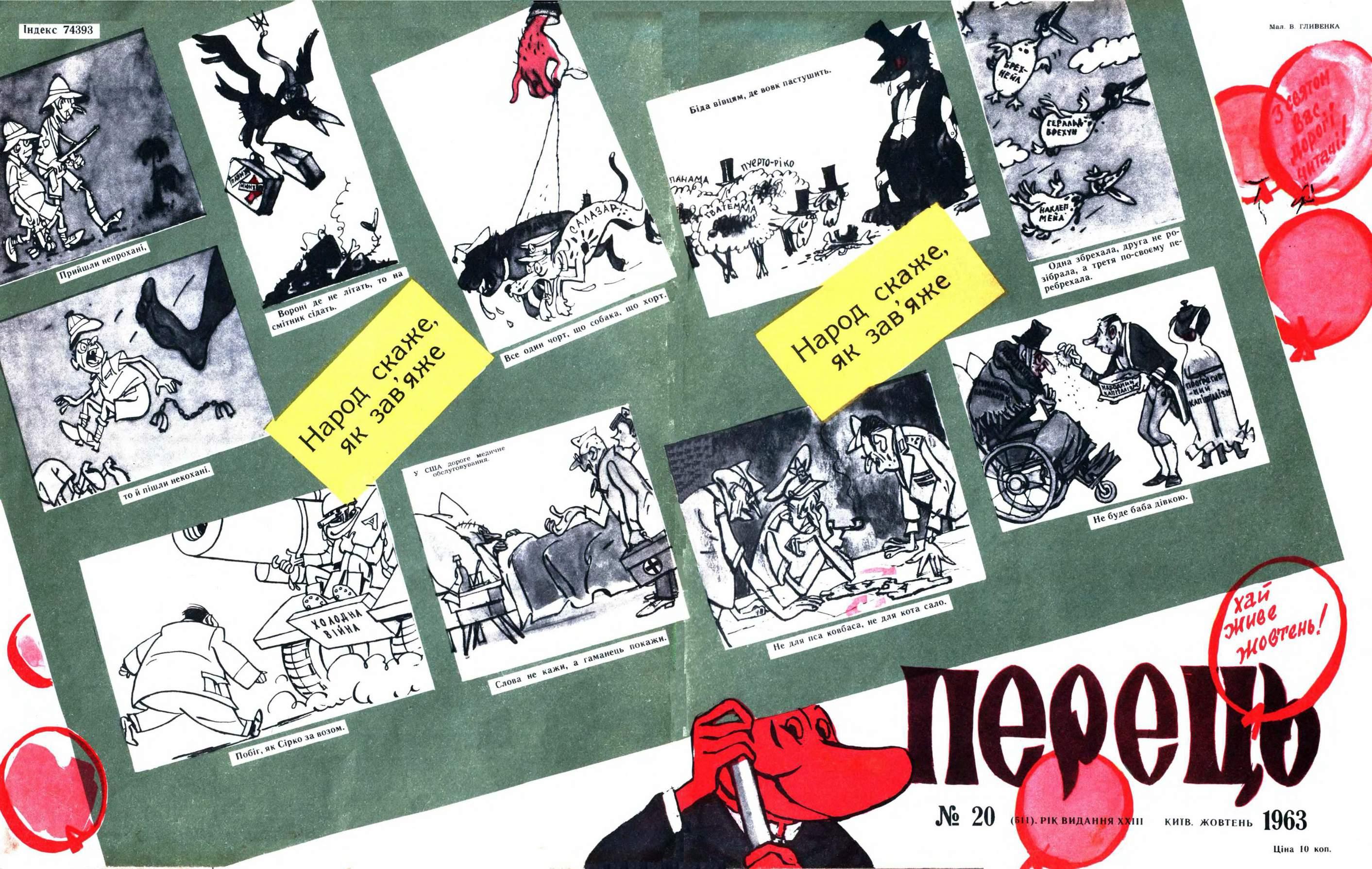 Журнал перець 1963 №20
