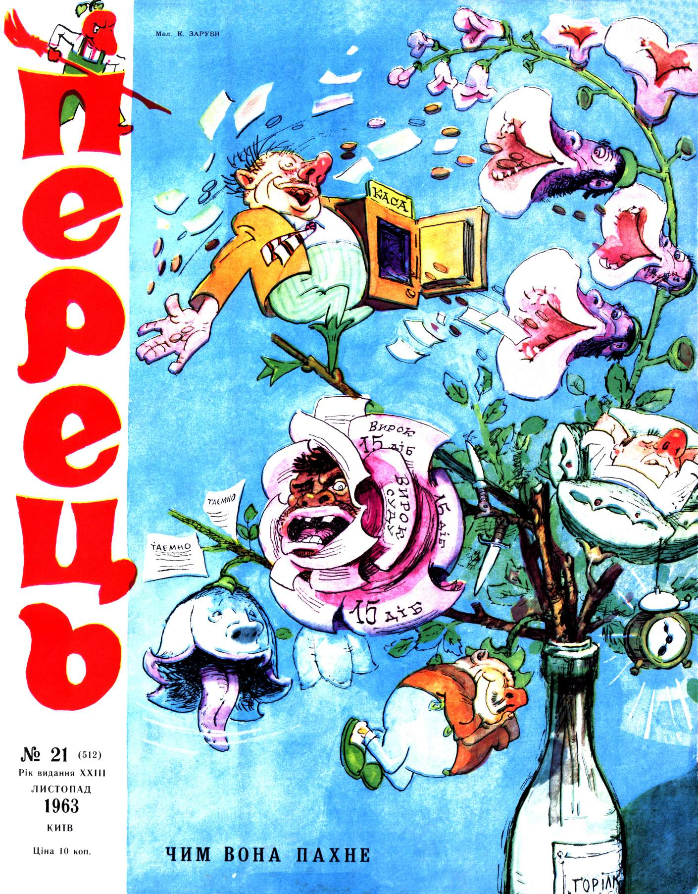 Журнал перець 1963 №21