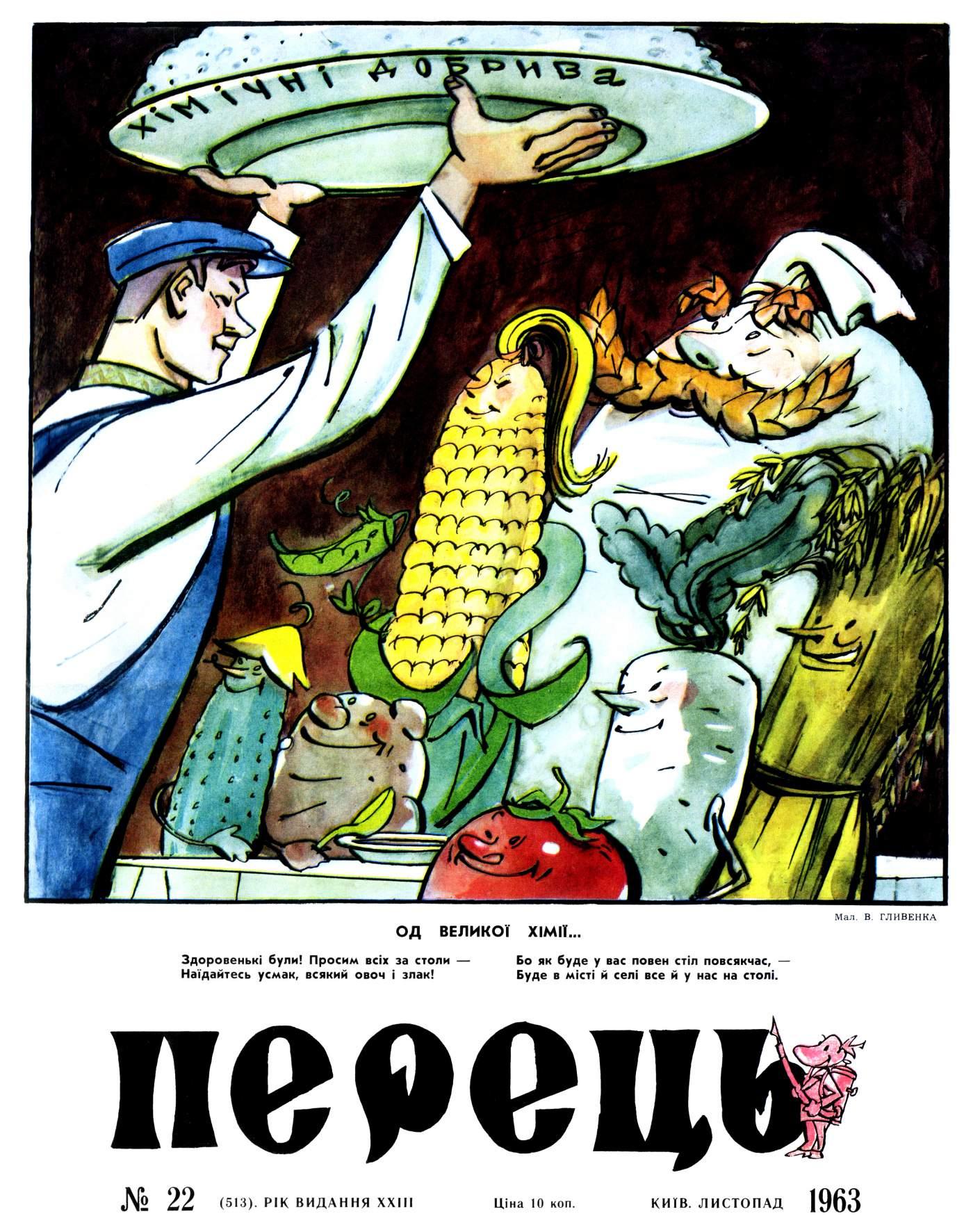 Журнал перець 1963 №22