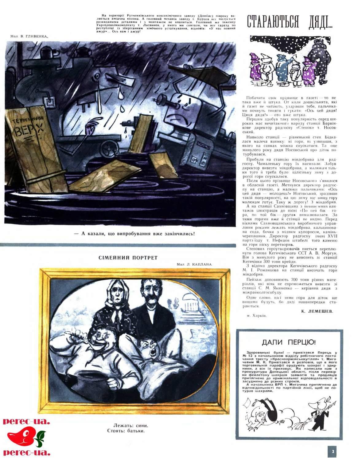 Журнал перець 1963 №23