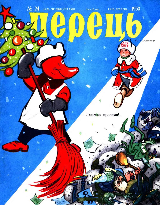 Журнал перець 1963 №24