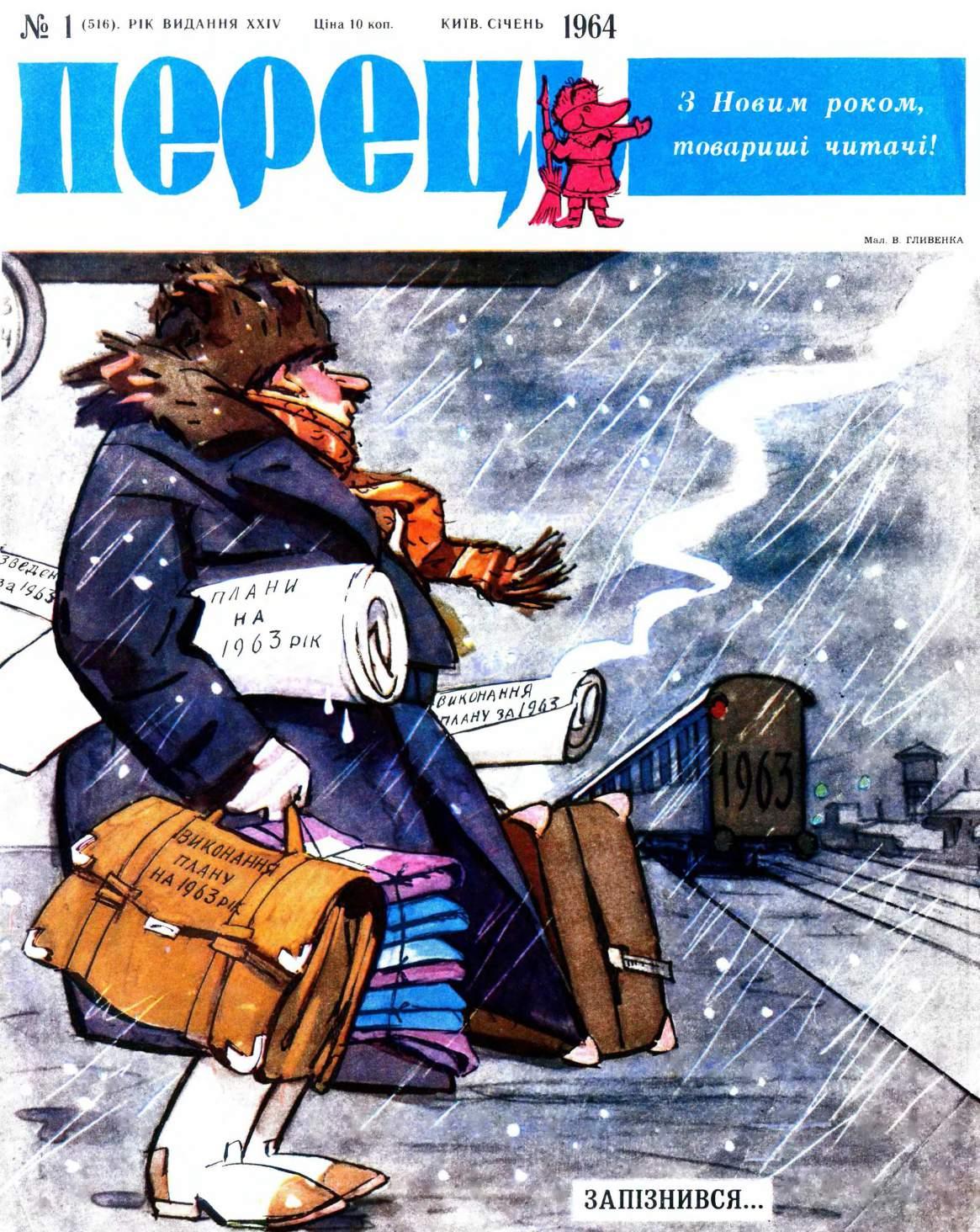 Журнал перець 1964 №01