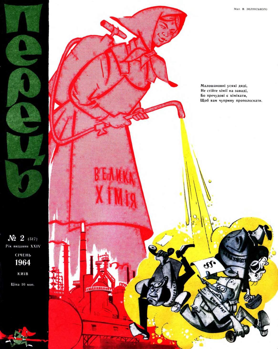 Журнал перець 1964 №02