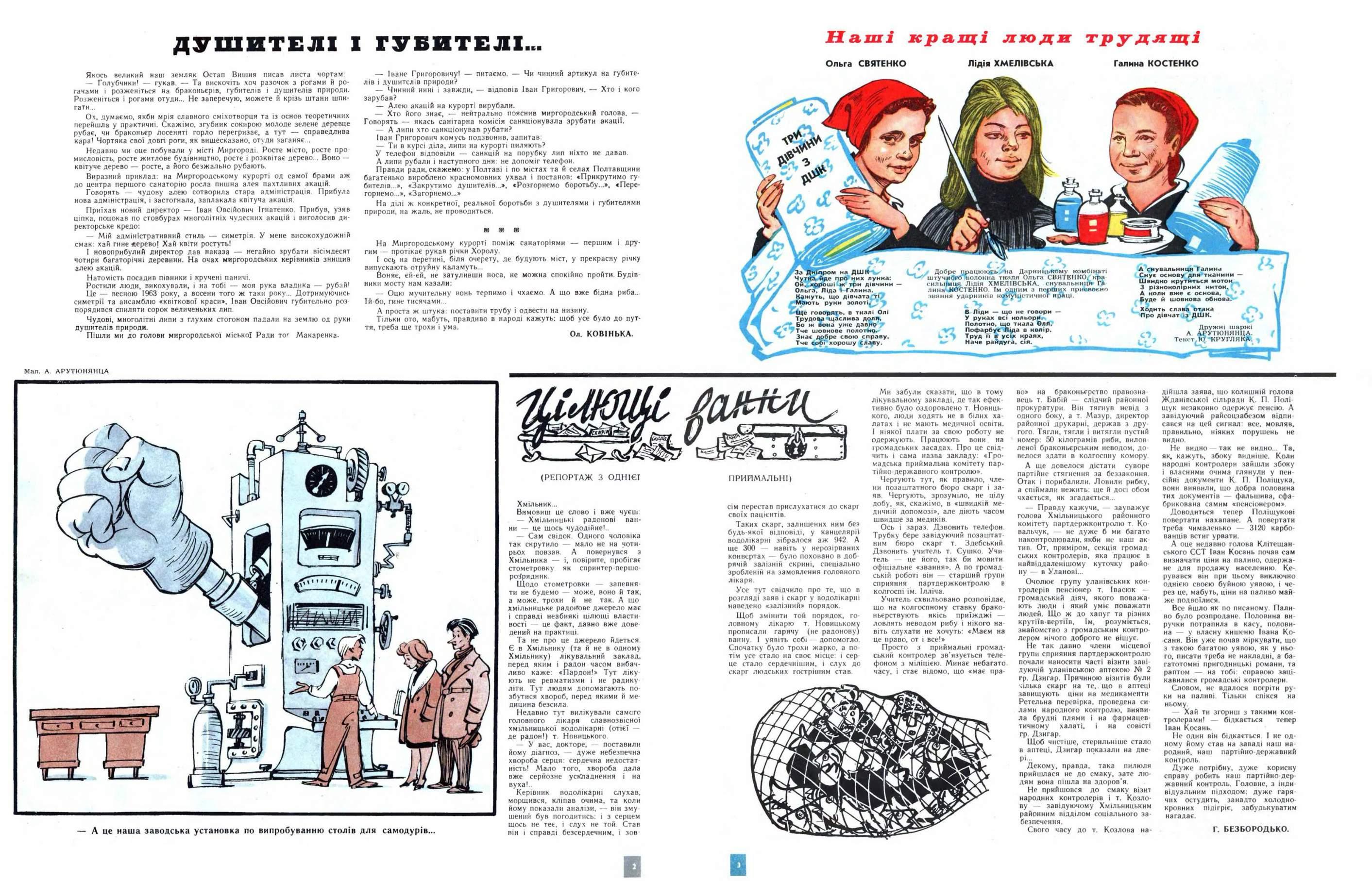 Журнал перець 1964 №03