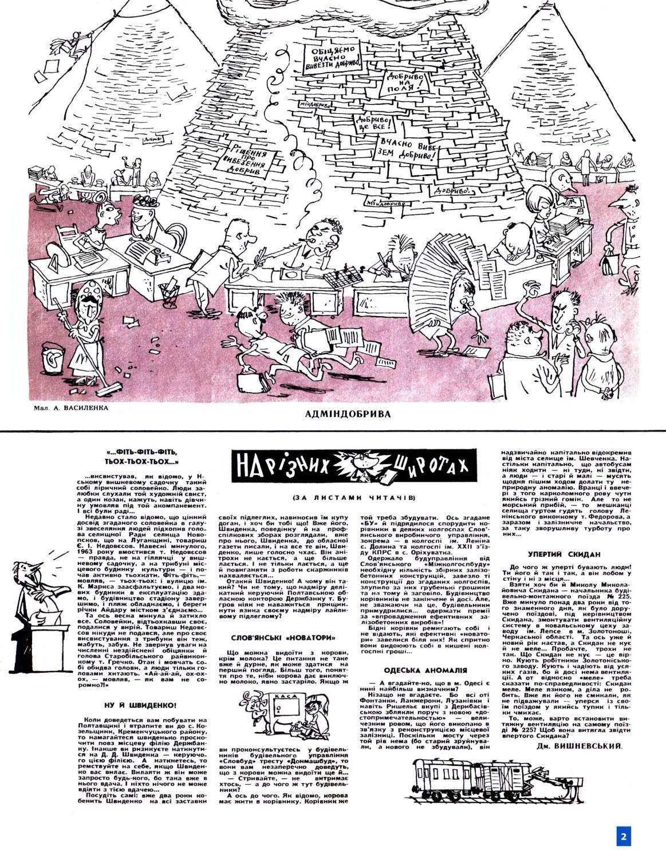 Журнал перець 1964 №04