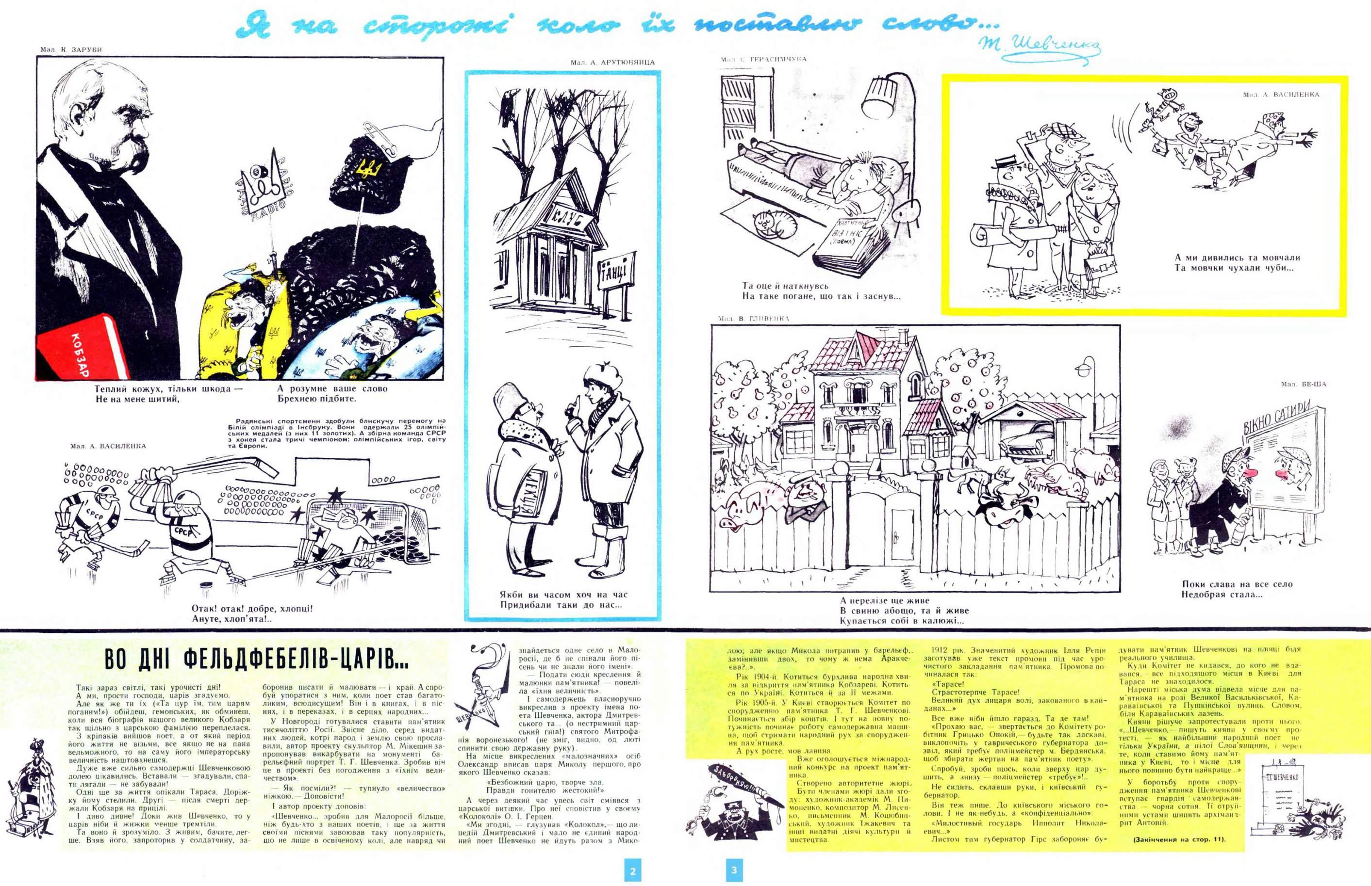 Журнал перець 1964 №05