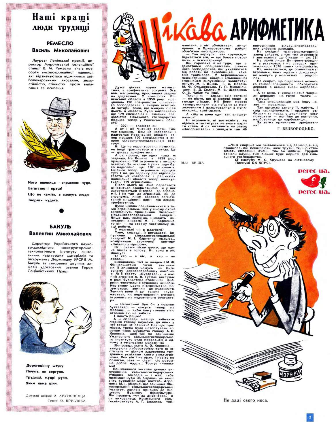 Журнал перець 1964 №07