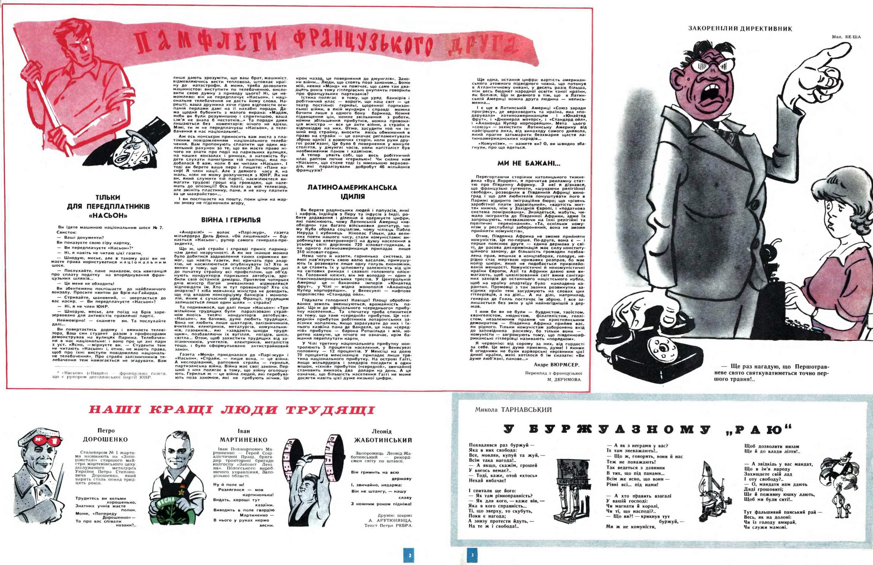 Журнал перець 1964 №08