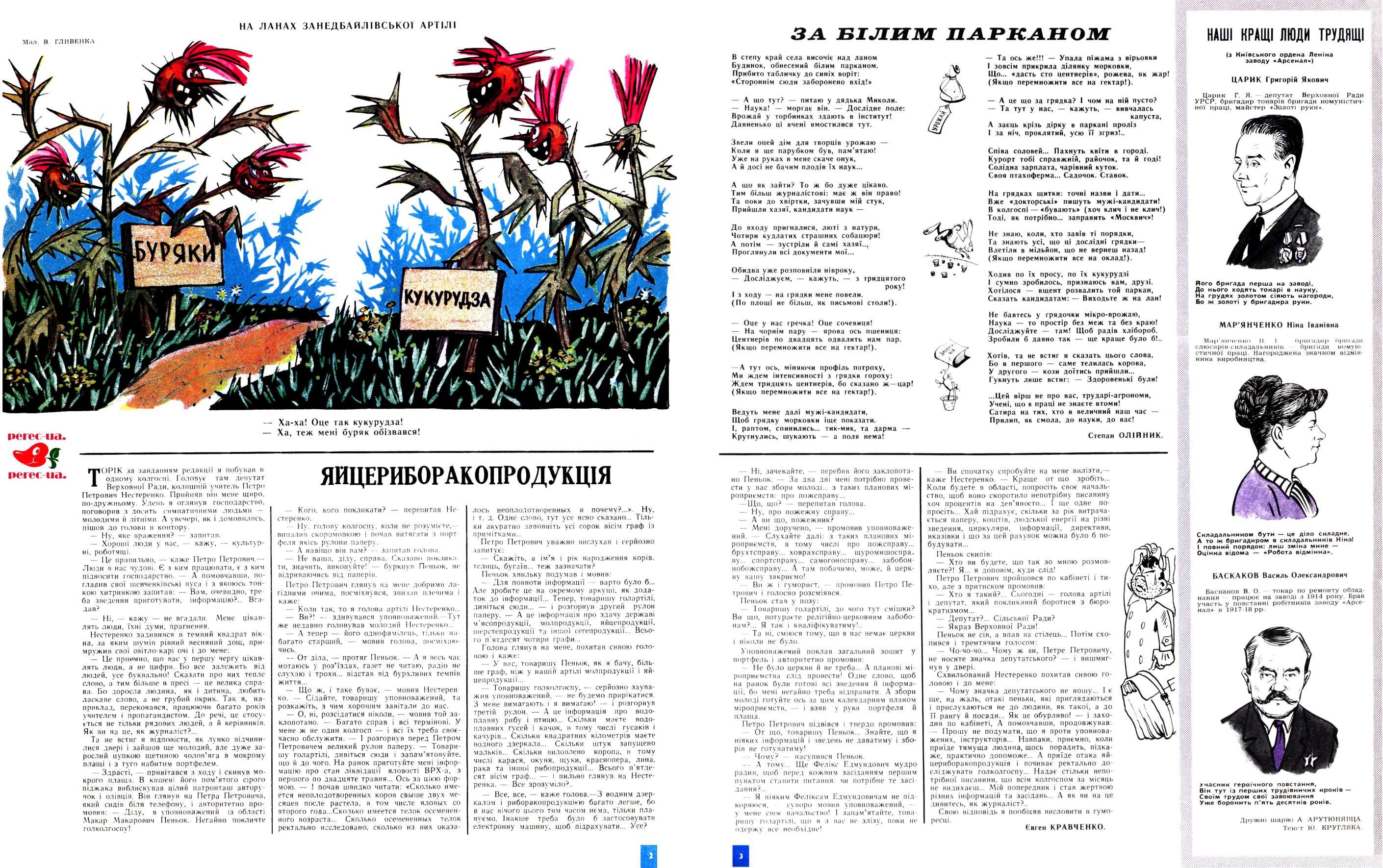 Журнал перець 1964 №10