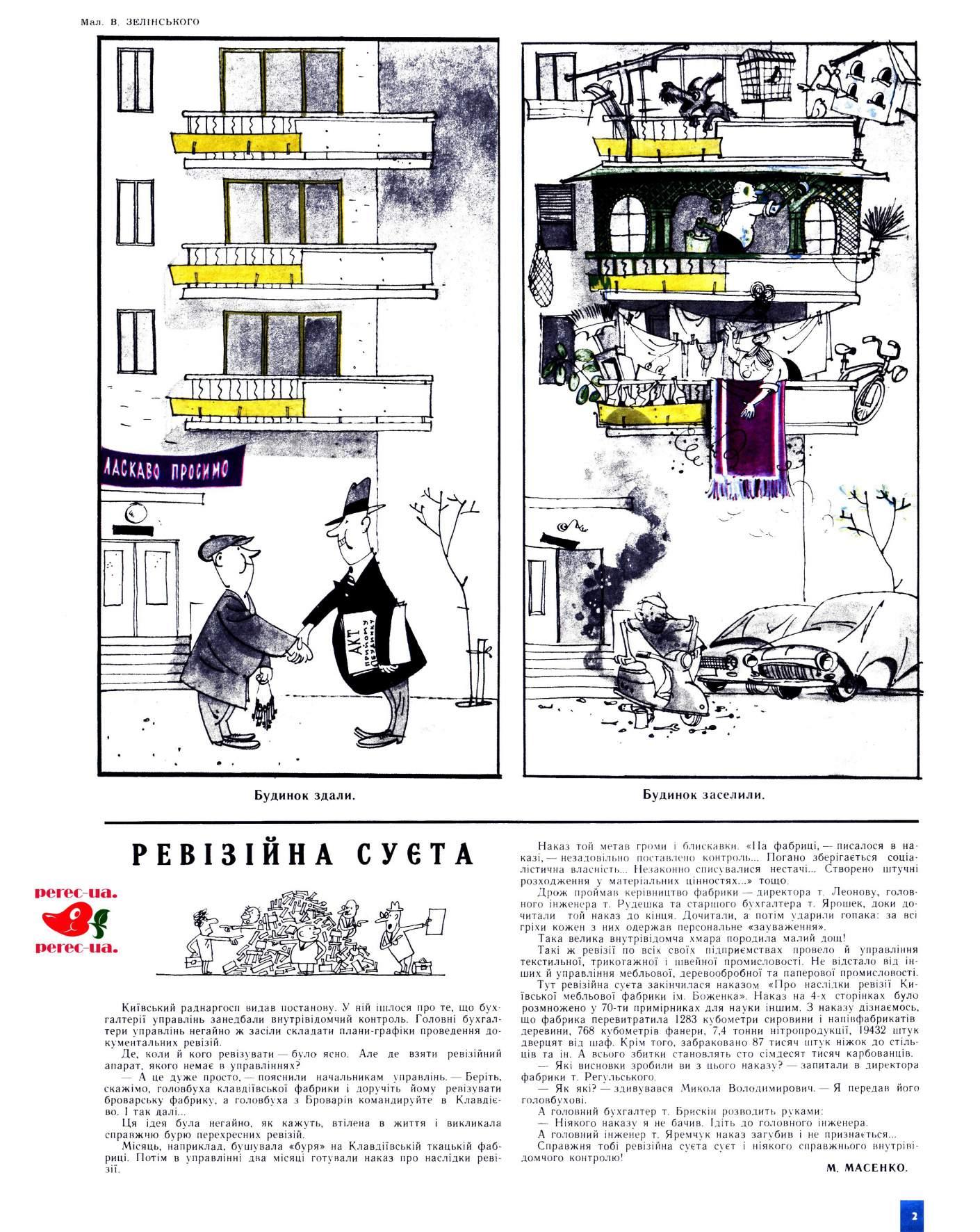 Журнал перець 1964 №11
