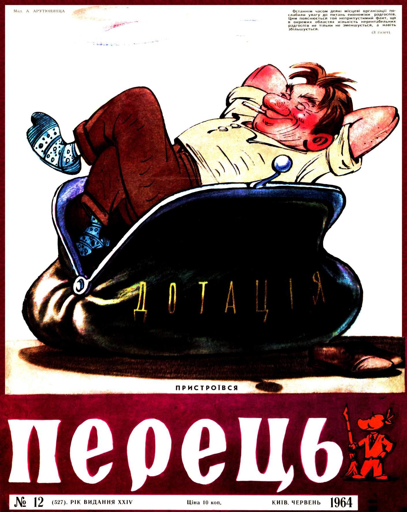 Журнал перець 1964 №12