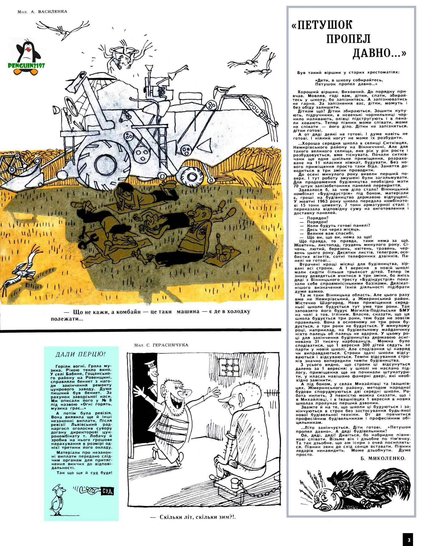 Журнал перець 1964 №14
