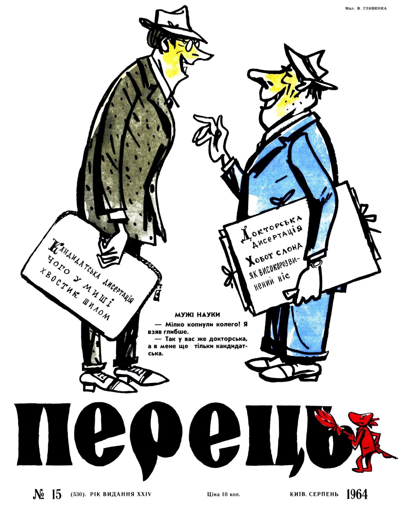 Журнал перець 1964 №15
