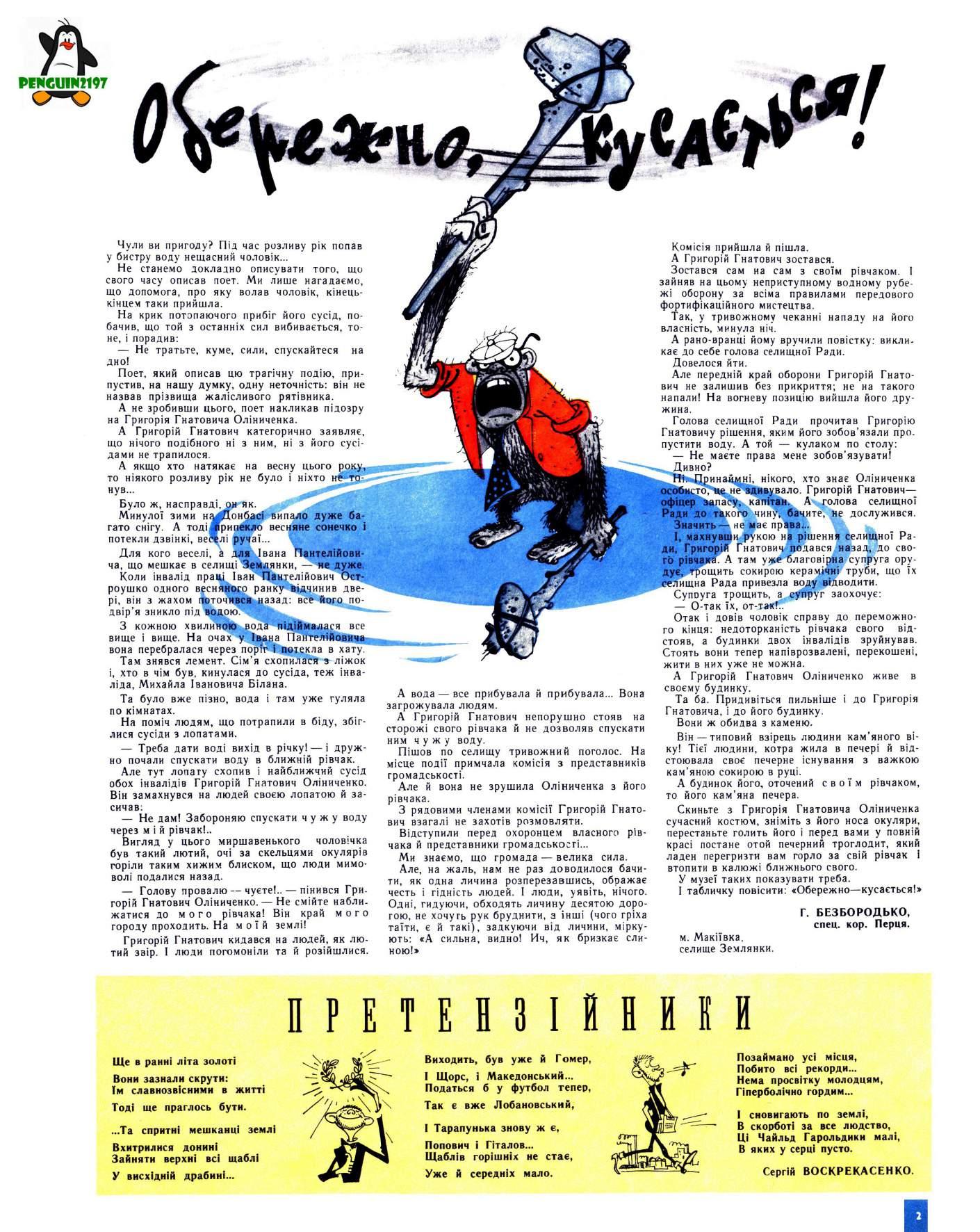 Журнал перець 1964 №16