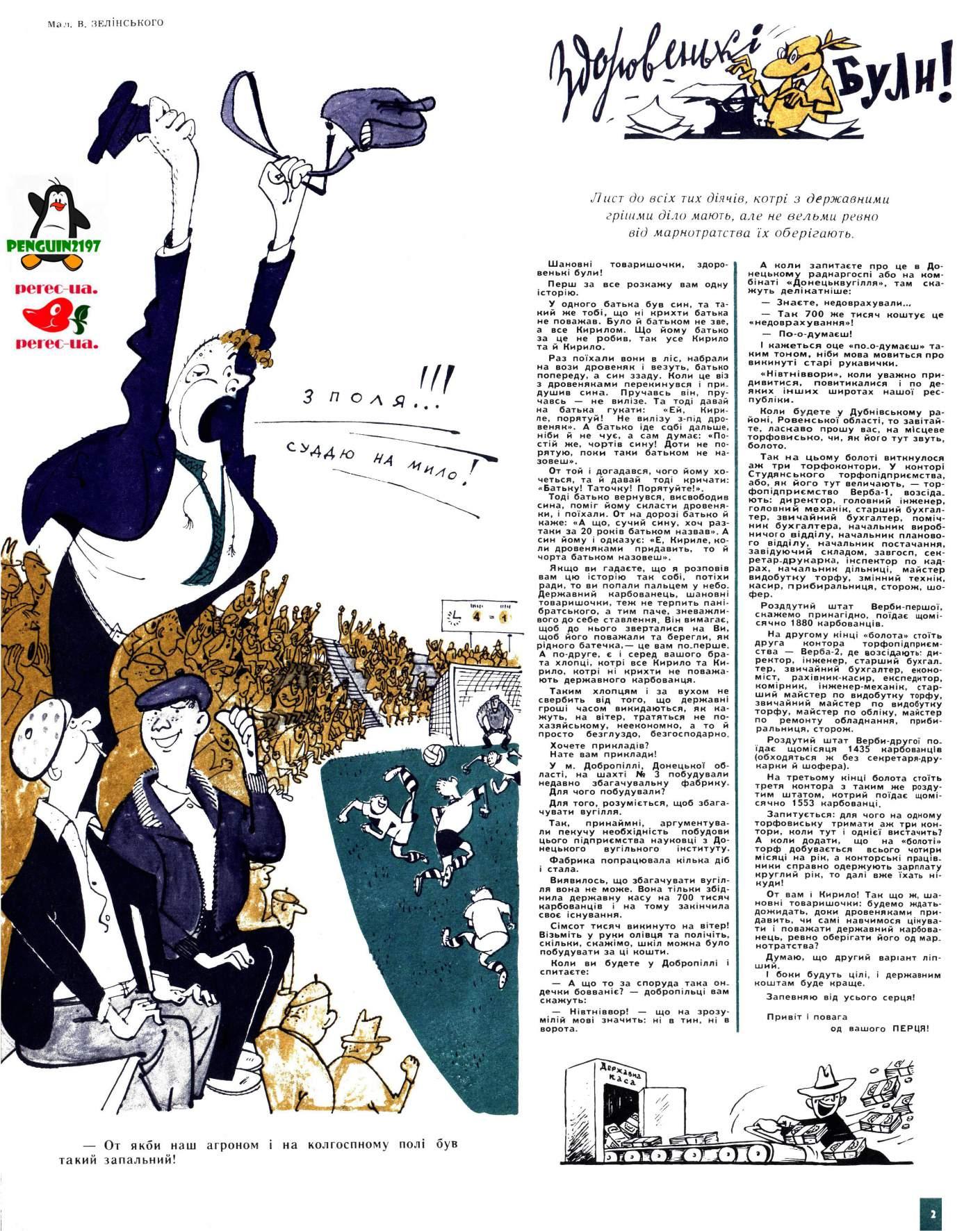 Журнал перець 1964 №17