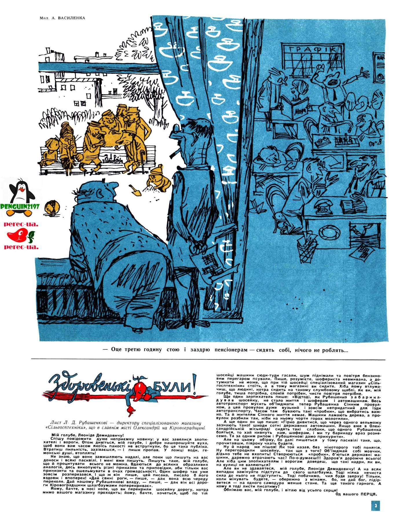 Журнал перець 1964 №18