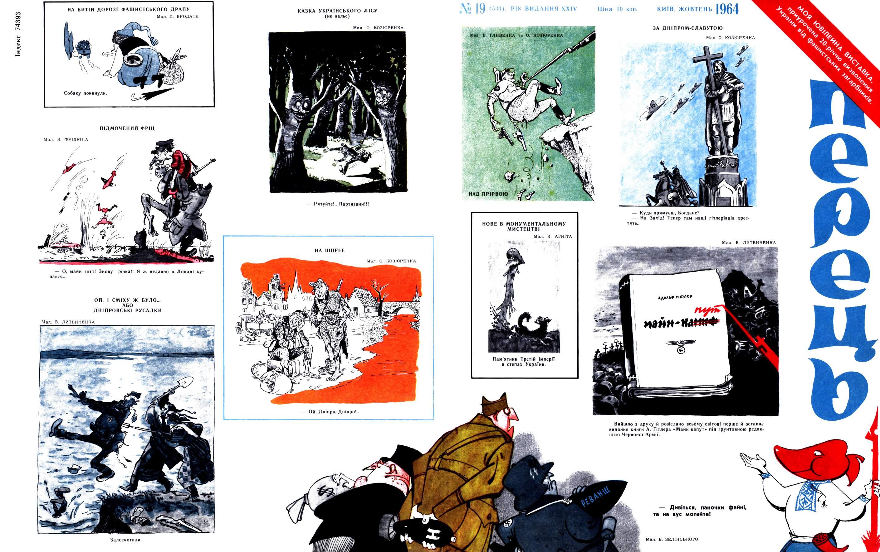 Журнал перець 1964 №19