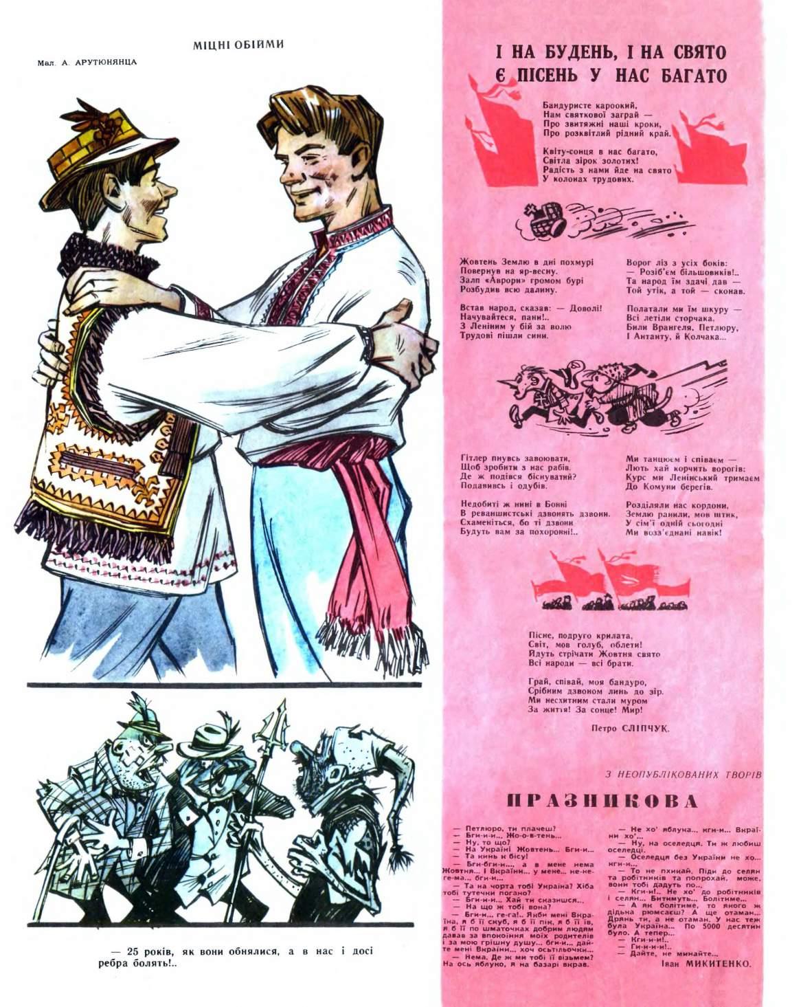 Журнал перець 1964 №20