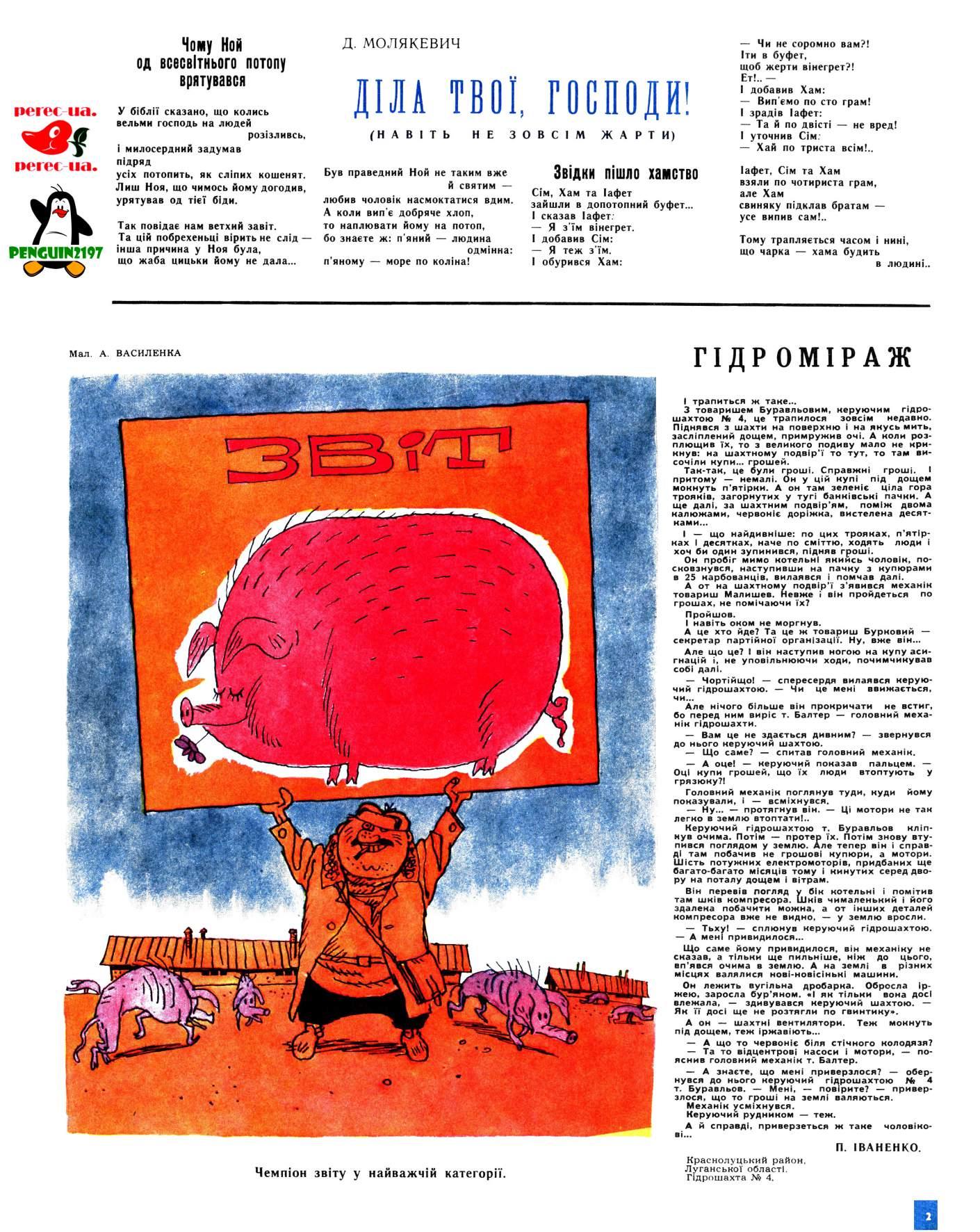 Журнал перець 1964 №21