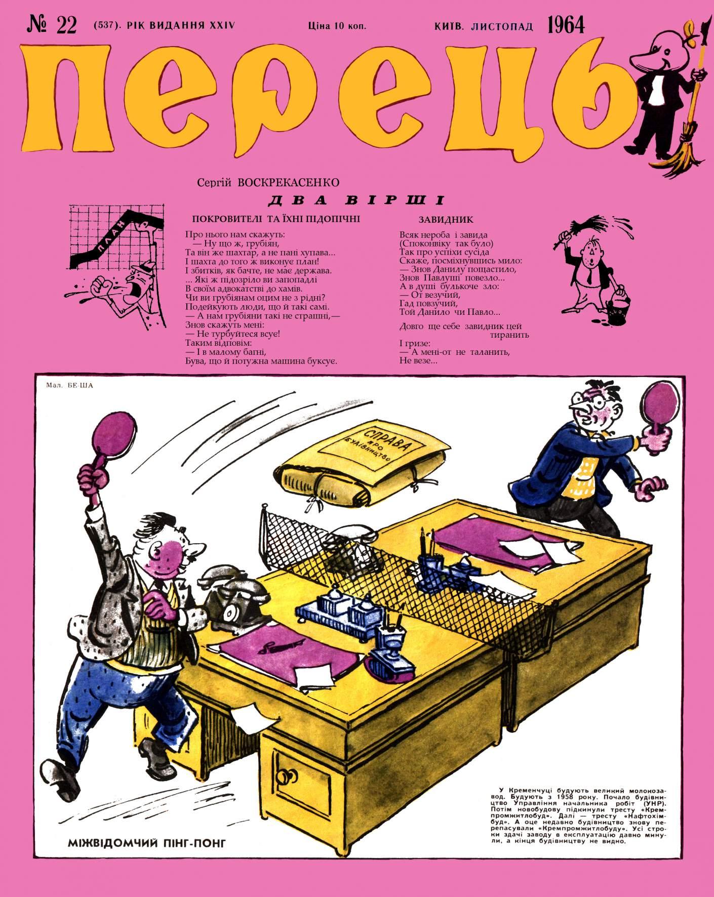 Журнал перець 1964 №22