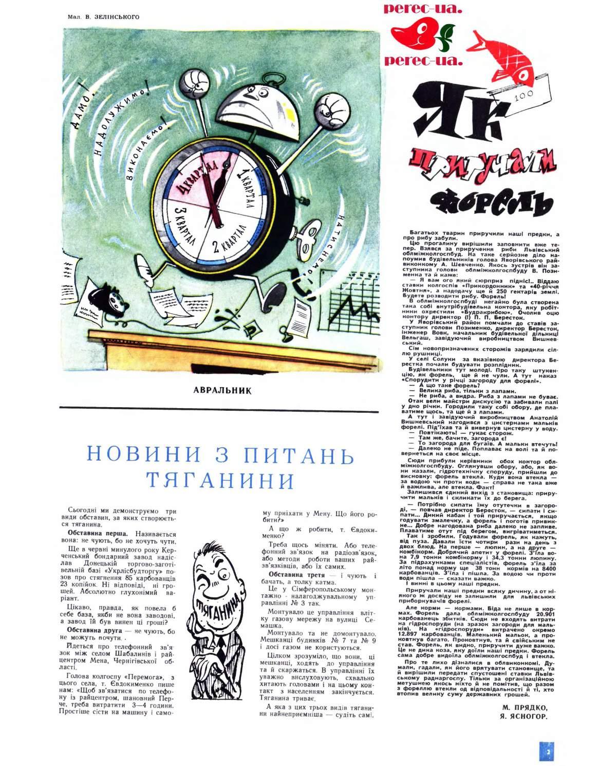 Журнал перець 1964 №23