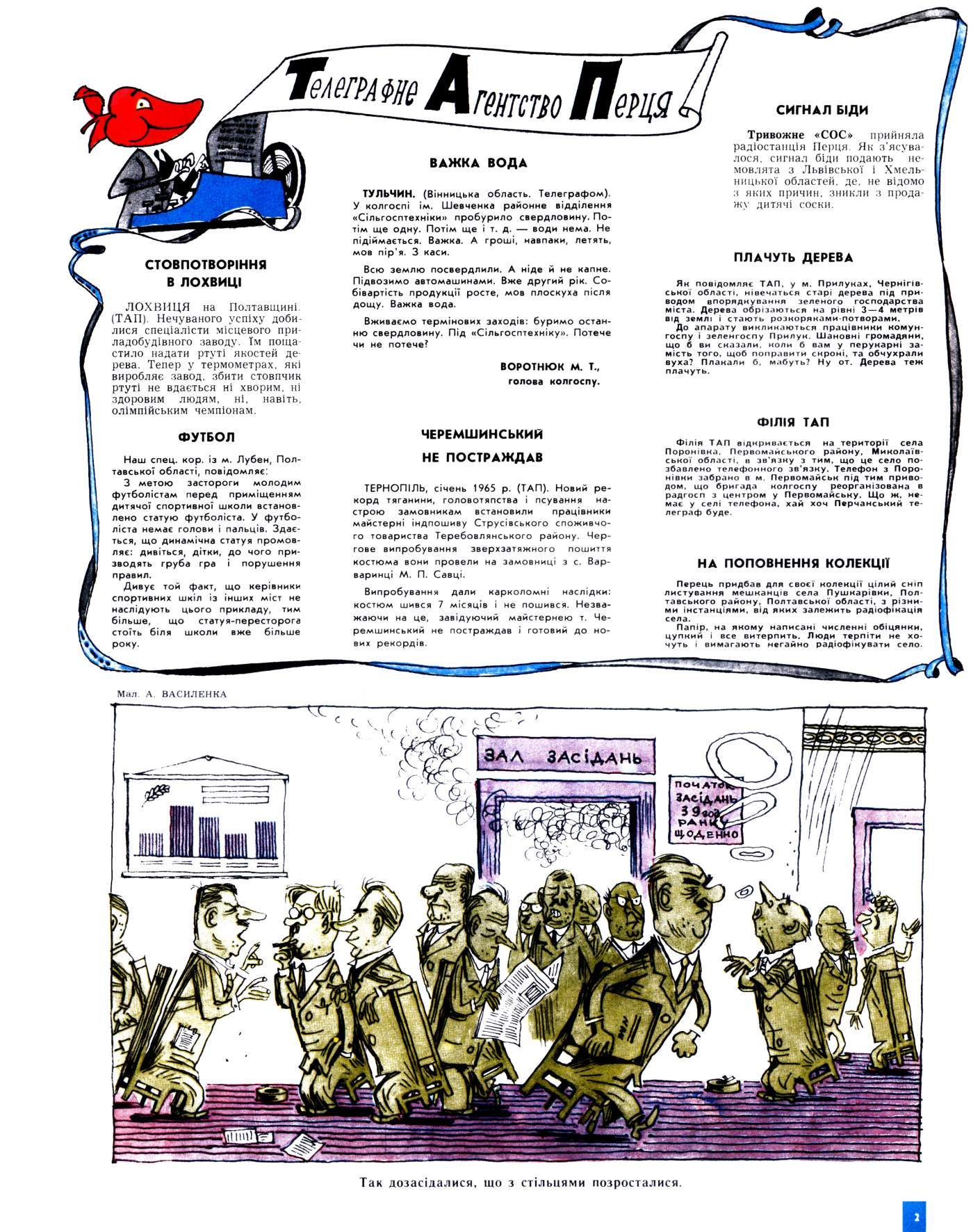 Журнал перець 1965 №01