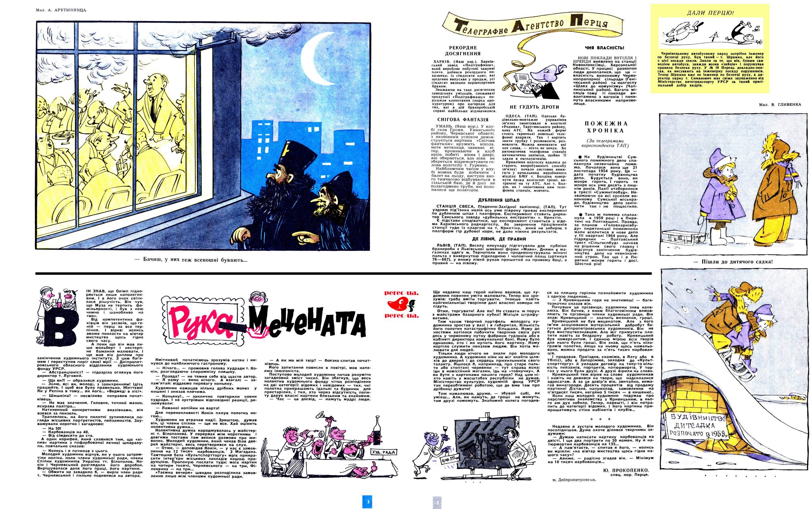 Журнал перець 1965 №03