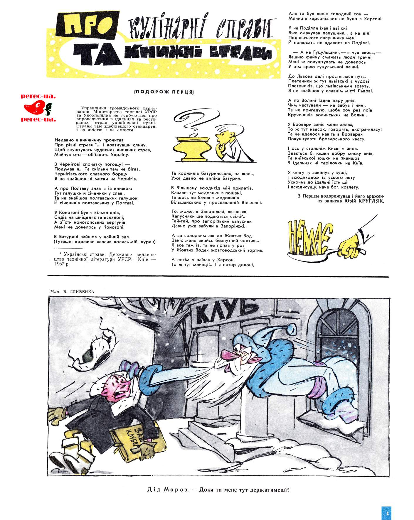 Журнал перець 1965 №04