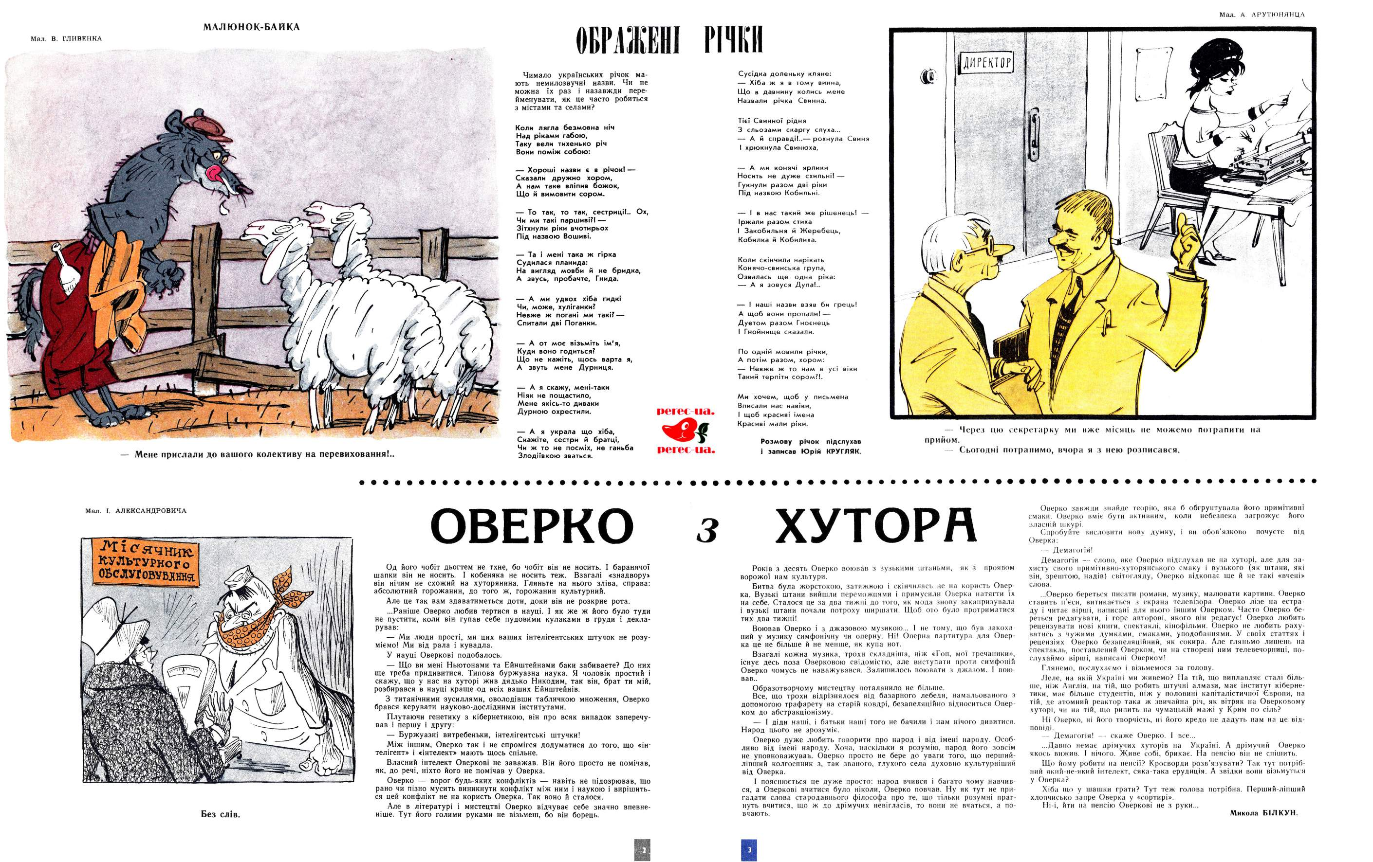 Журнал перець 1965 №05