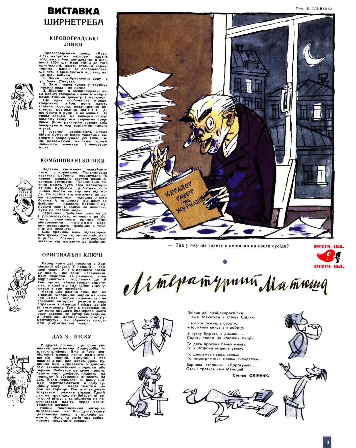 Журнал перець 1965 №07