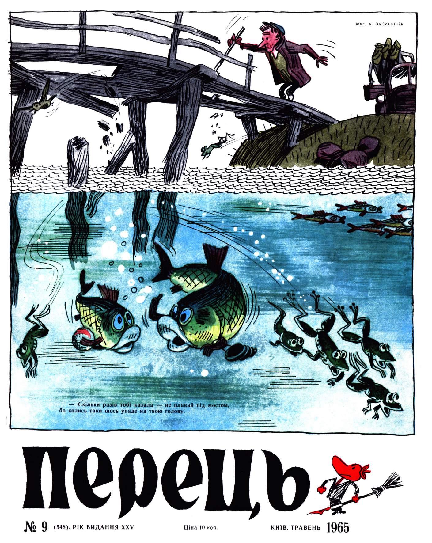 Журнал перець 1965 №09