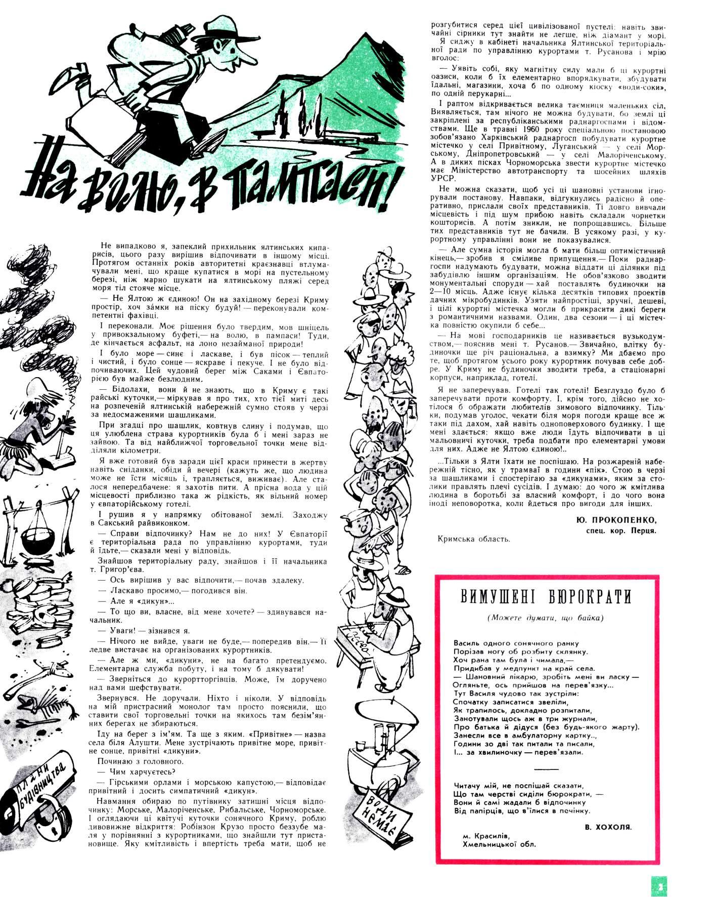 Журнал перець 1965 №10