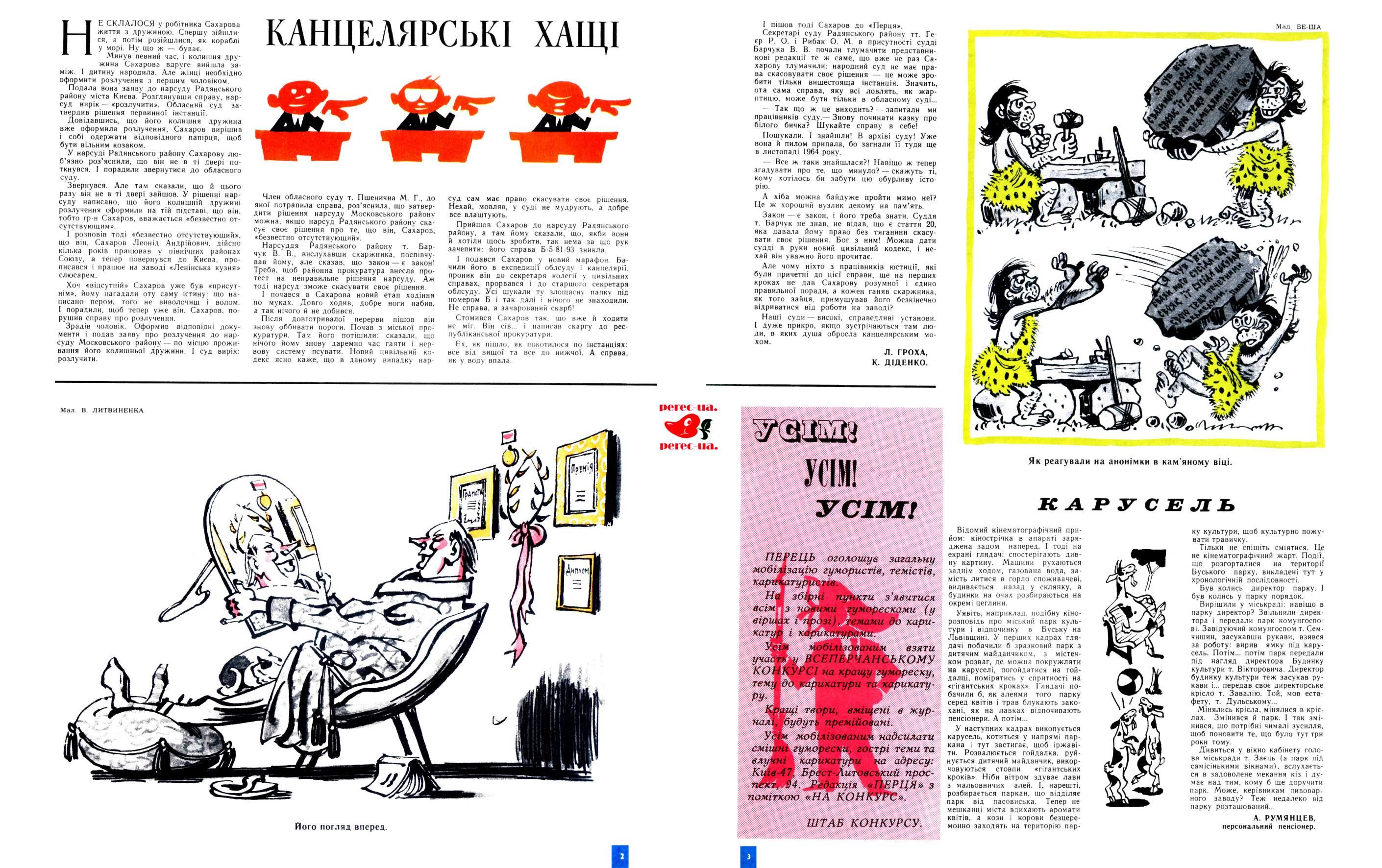Журнал перець 1965 №11