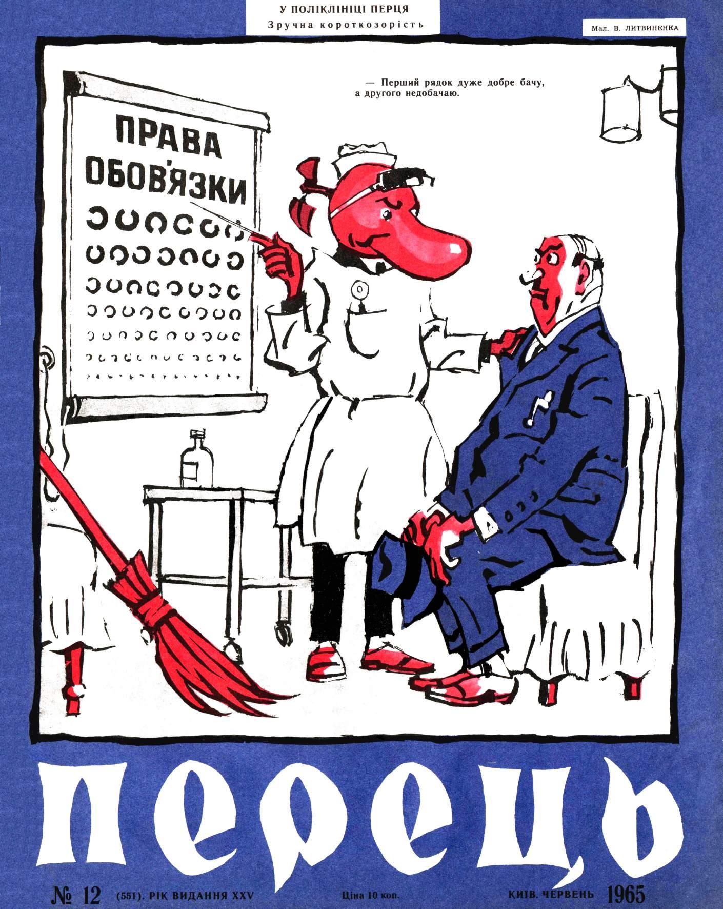 Журнал перець 1965 №12